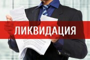Сотрудникам гарантировали получение зарплаты до ликвидации предприятия