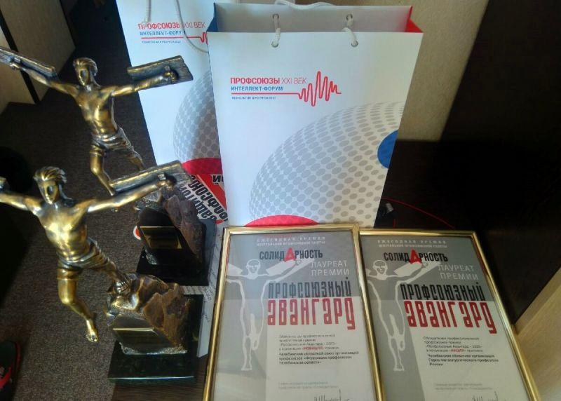 Премия «Профсоюзный Авангард» – одна из самых престижных в профсоюзах России