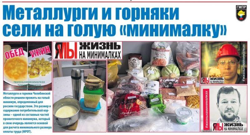 Об акции «Жизнь на минималках» - в профсоюзной прессе, газета «Сплав»