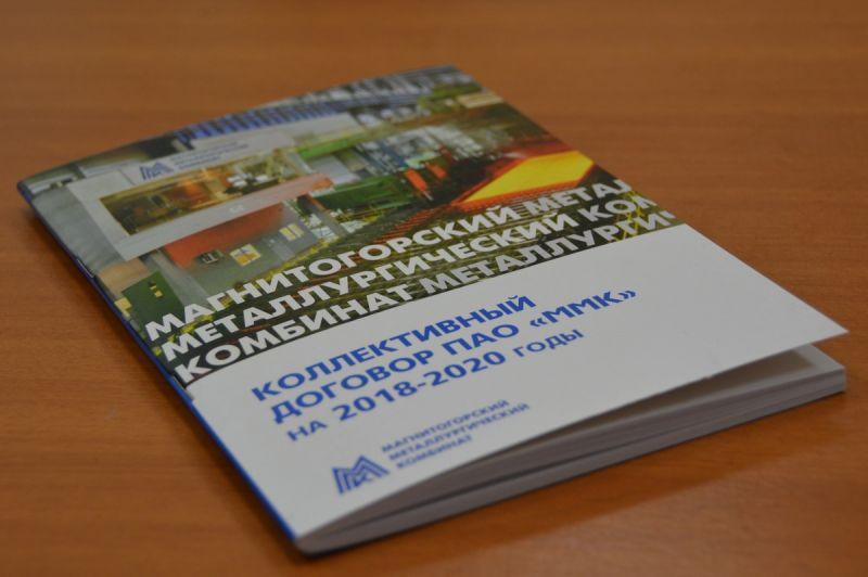 Действующий на сегодня коллективный договор ММК – на 2018-2020 годы