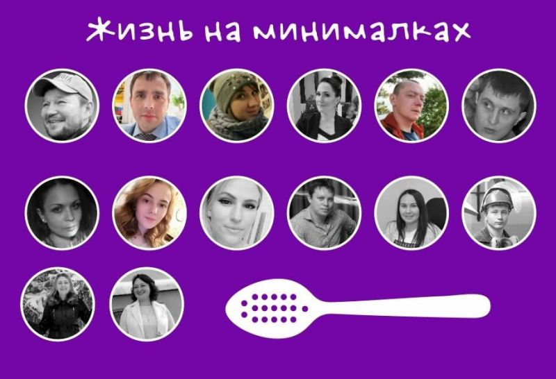 Участники акции «Жизнь на минималках»