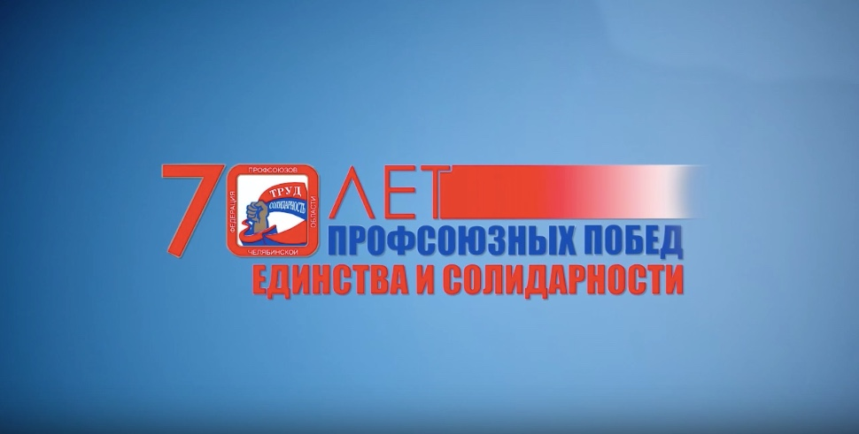 70 лет Федерации профсоюзов Челябинской области