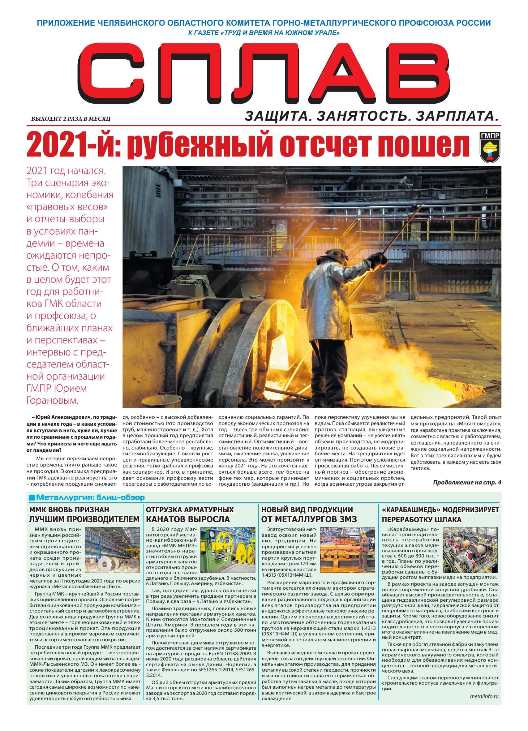 "Газета ""Сплав"" № 505 1-31 января 2021г."