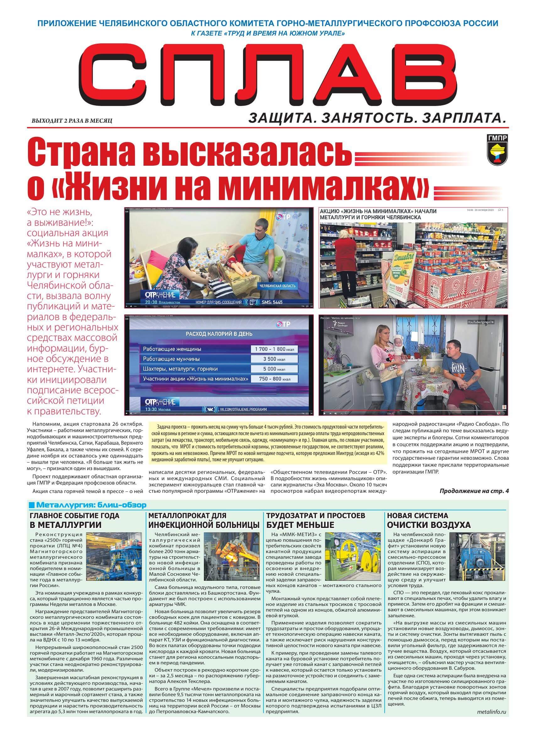 """Газета """"Сплав"""" 1-30 ноября 2020г."""