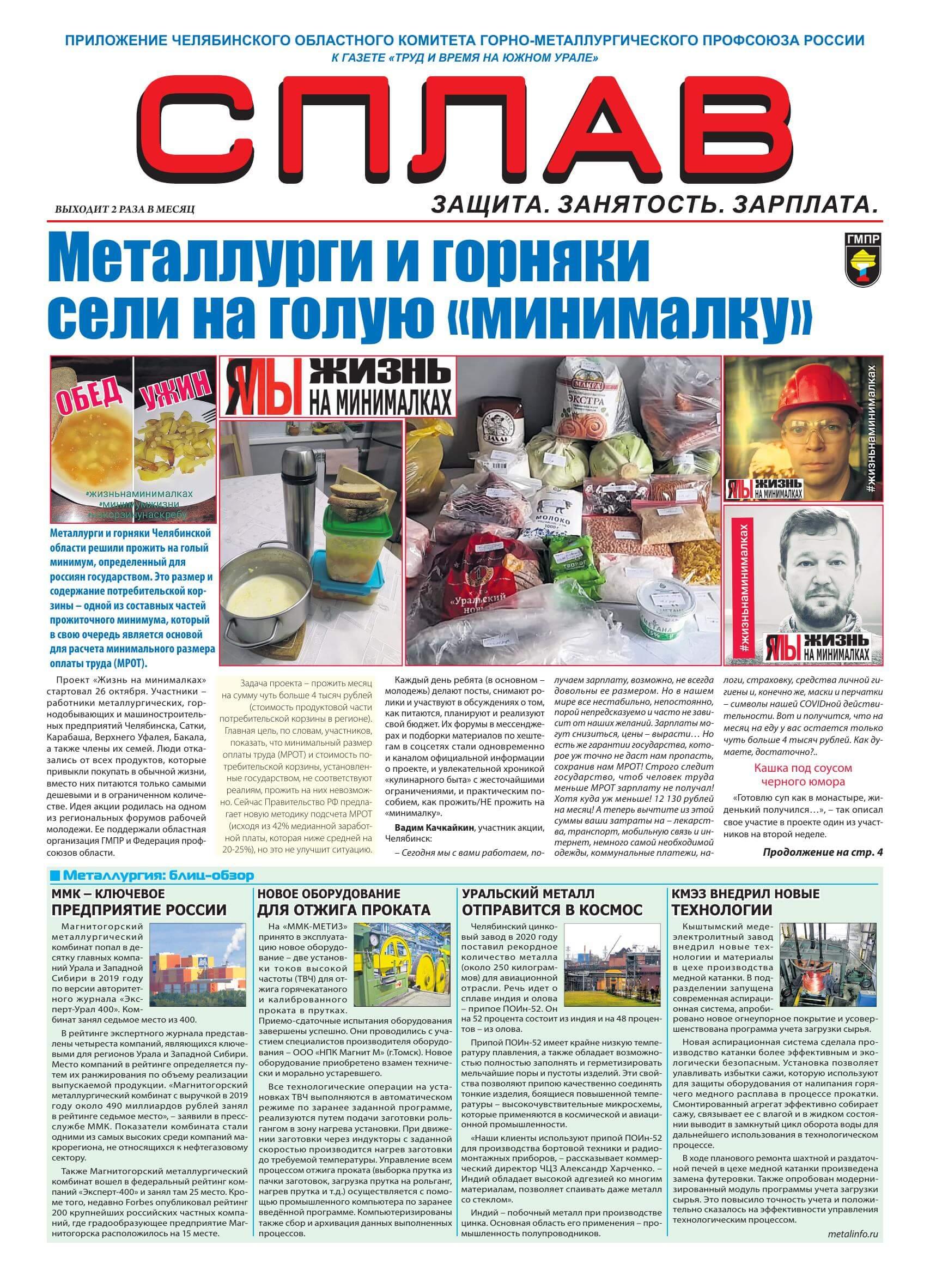 """Газета """"Сплав"""" 1-15 ноября 2020г."""