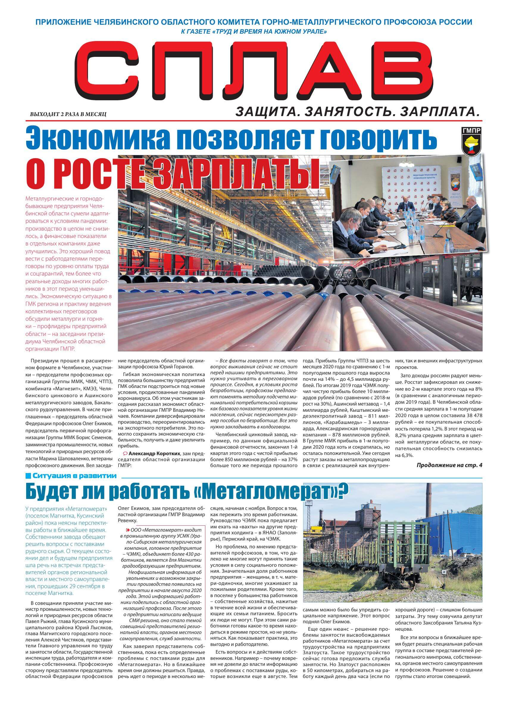 "Газета ""Сплав"" 1-15 октября 2020г."