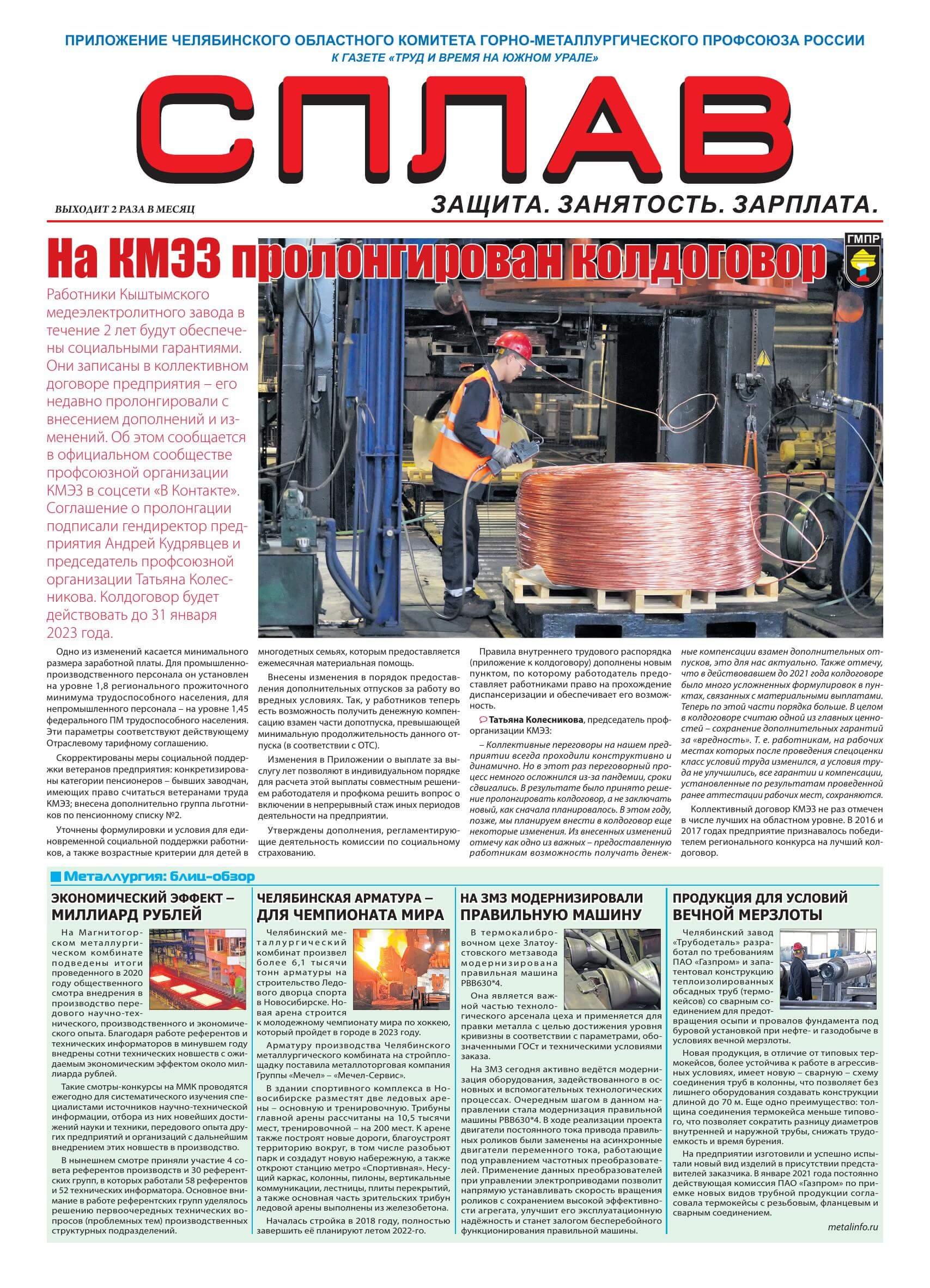 "Газета ""Сплав"" №507 16-28 февраля 2021г."