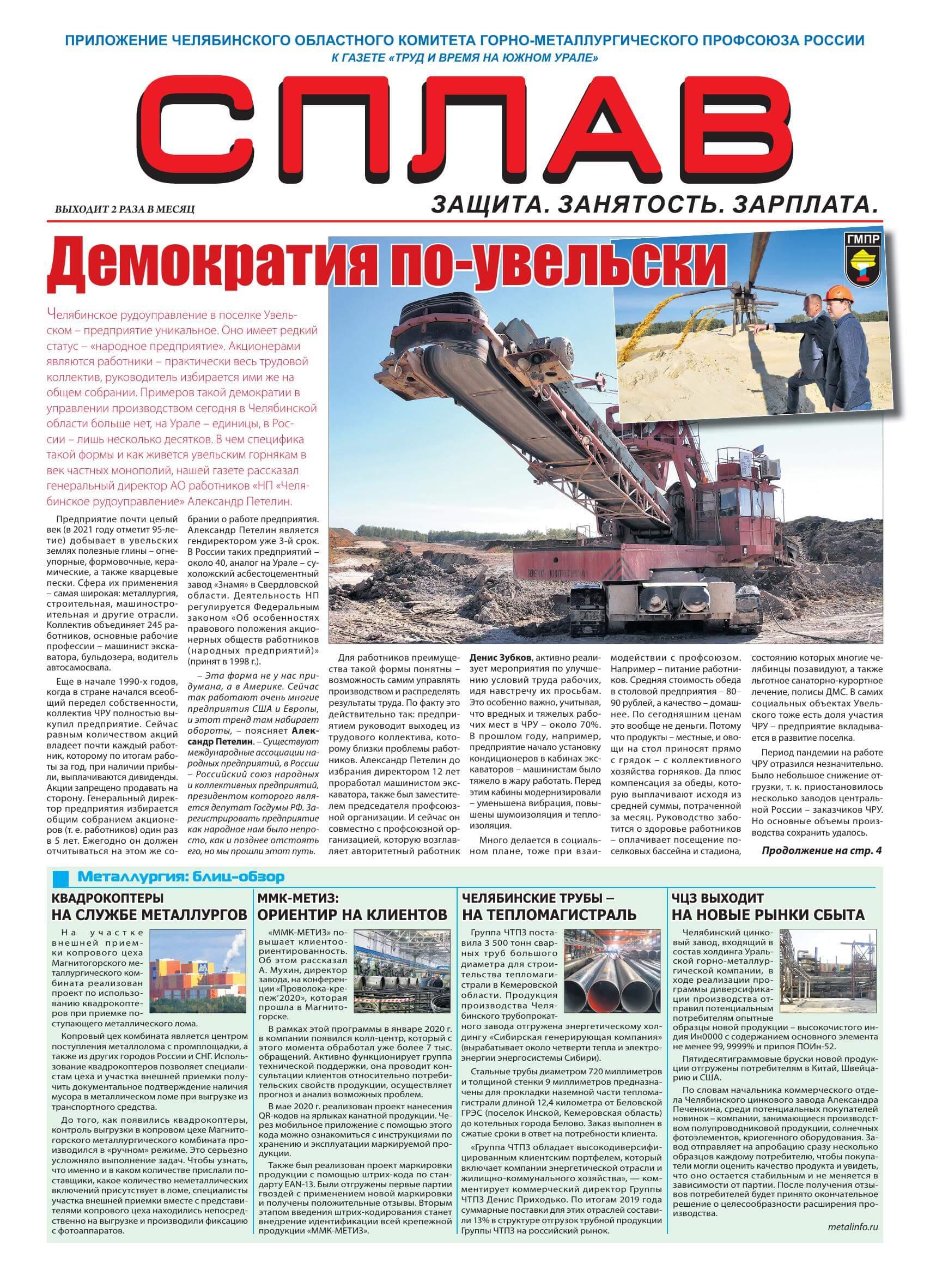 """Газета """"Сплав"""" 16-30 сентября 2020г."""