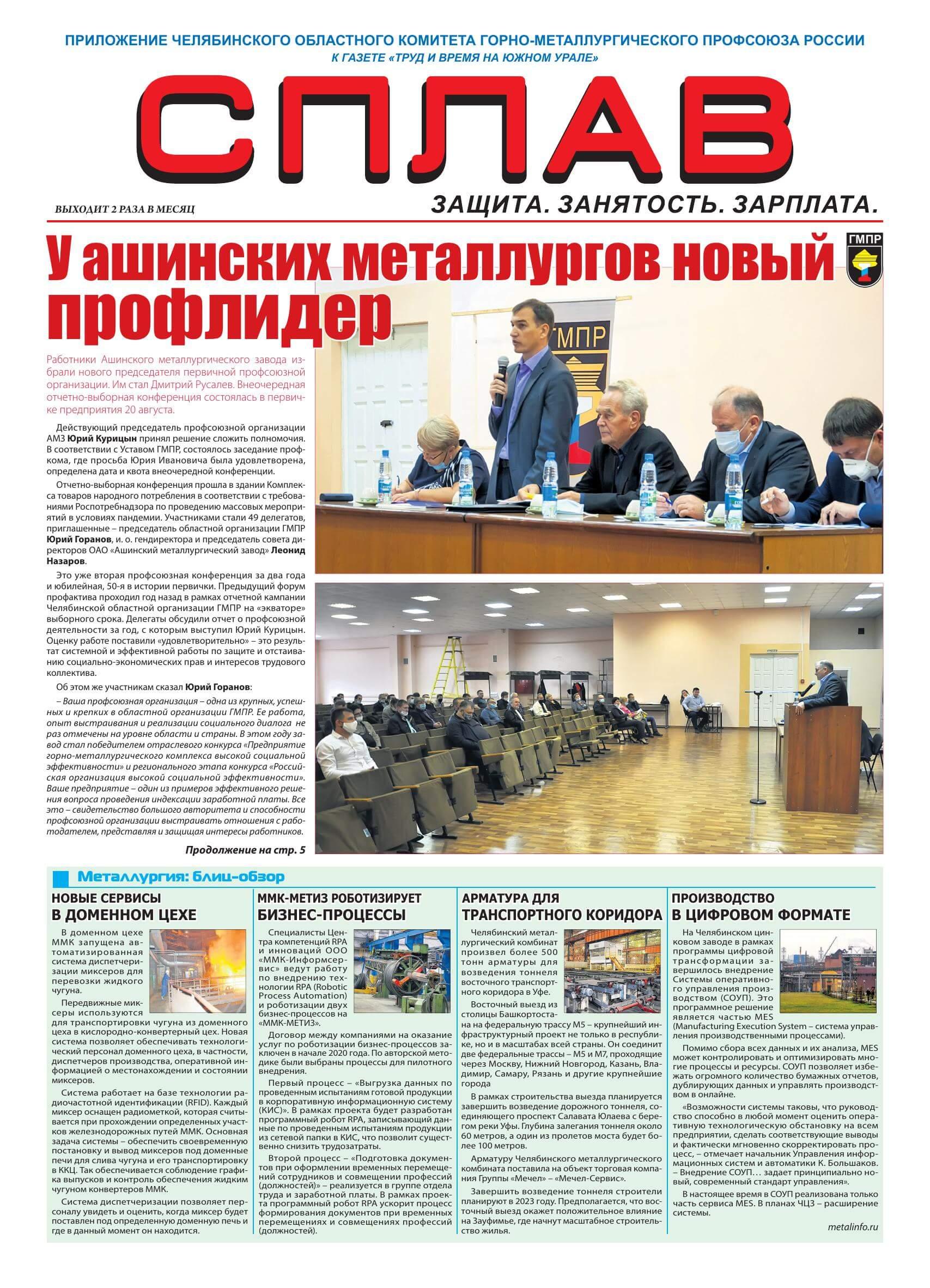 """Газета """"Сплав"""" 1-15 сентября 2020г."""
