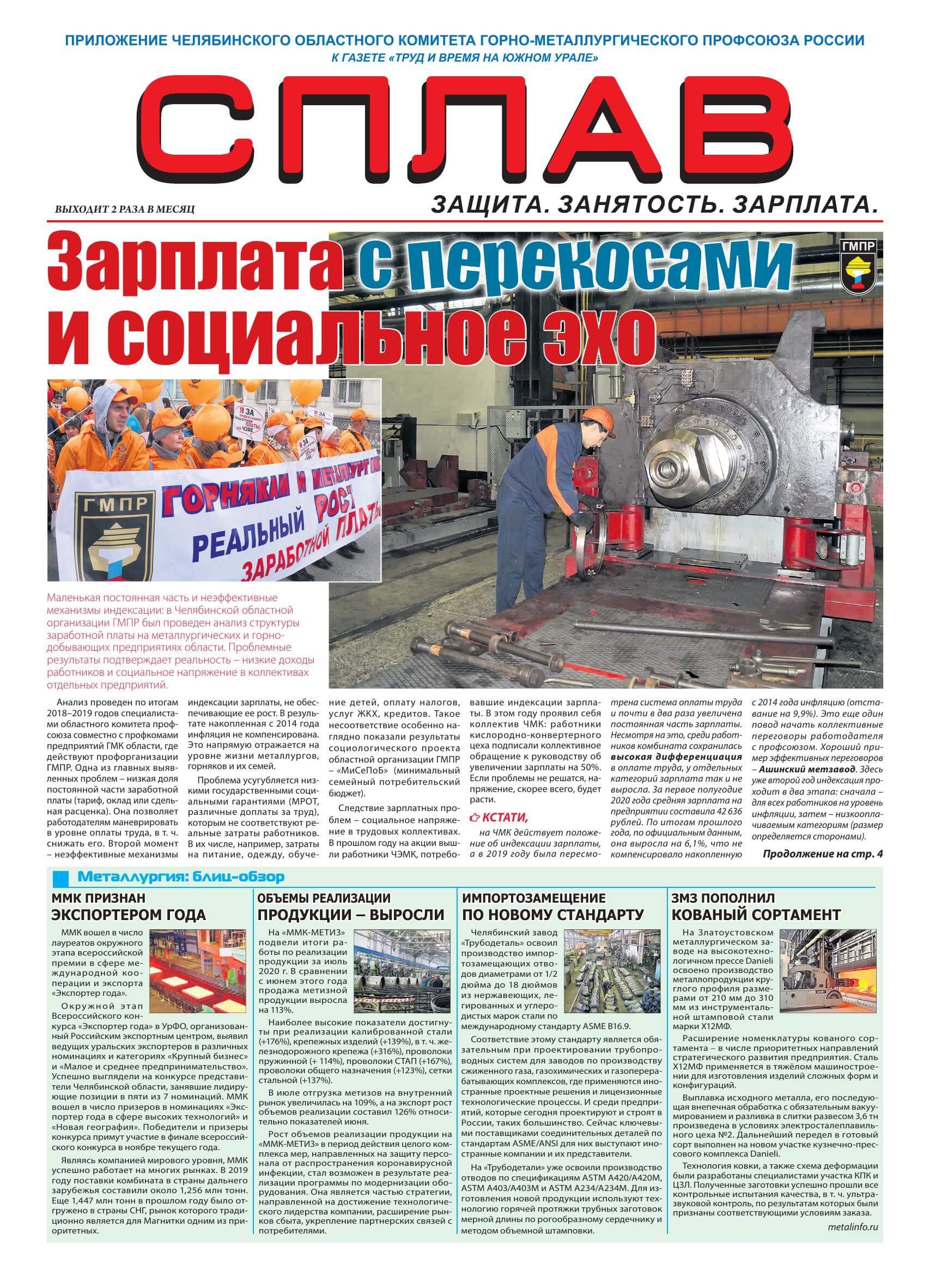"""Газета """"Сплав"""" 16-31 августа 2020г."""