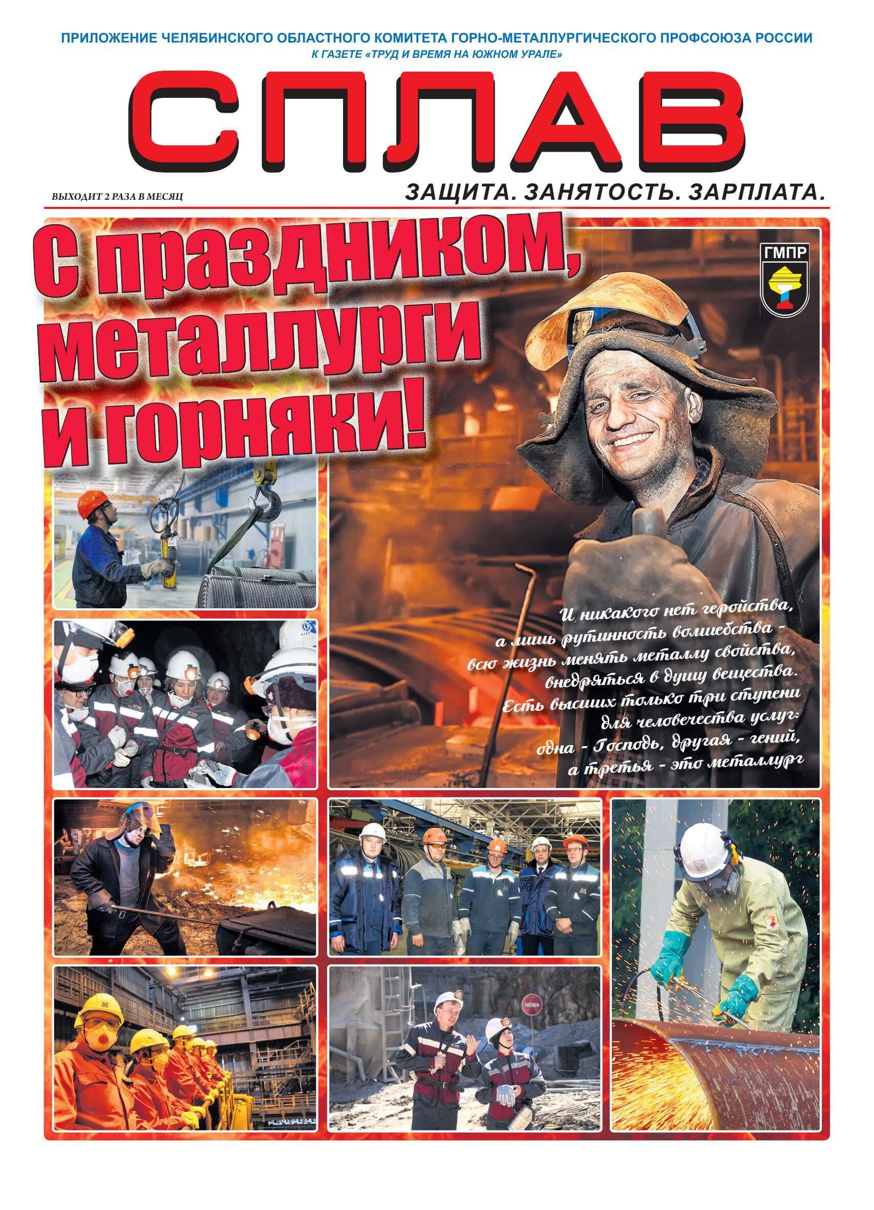 """Газета """"Сплав"""" 1-15 июля 2020г."""