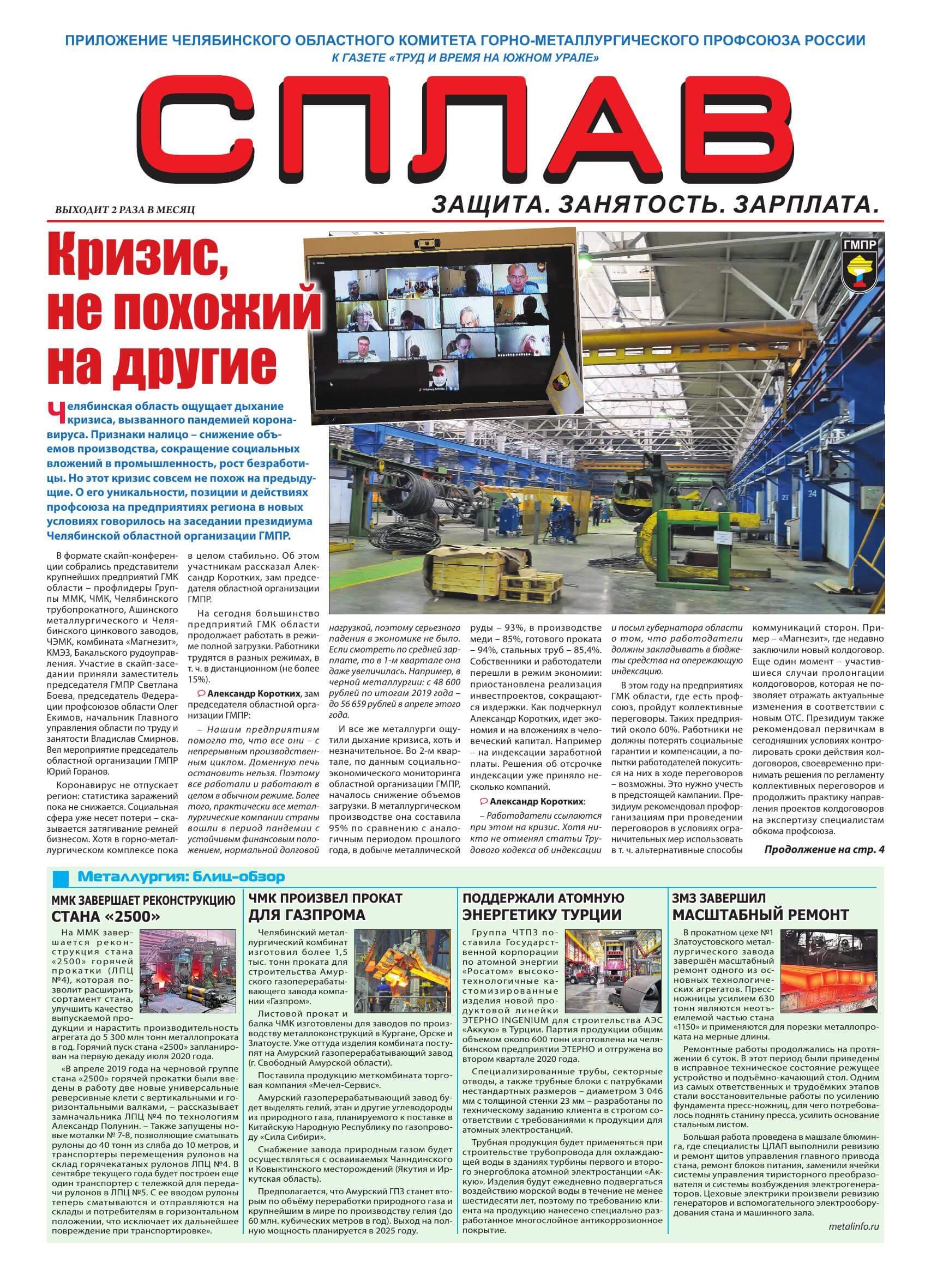 "Газета ""Сплав"" 16-30 июня 2020г."