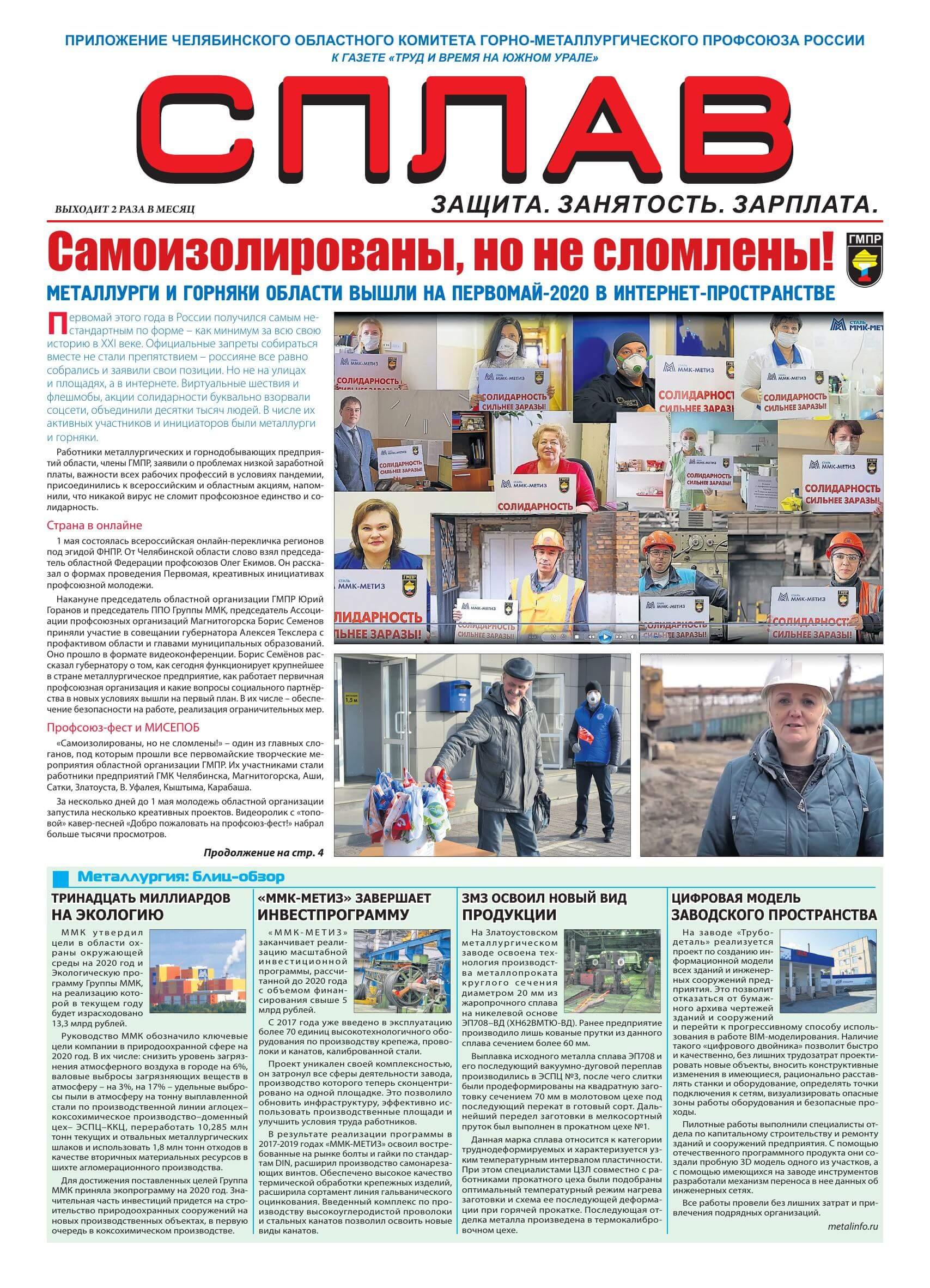 """Газета """"Сплав"""" 1-15 мая 2020г."""