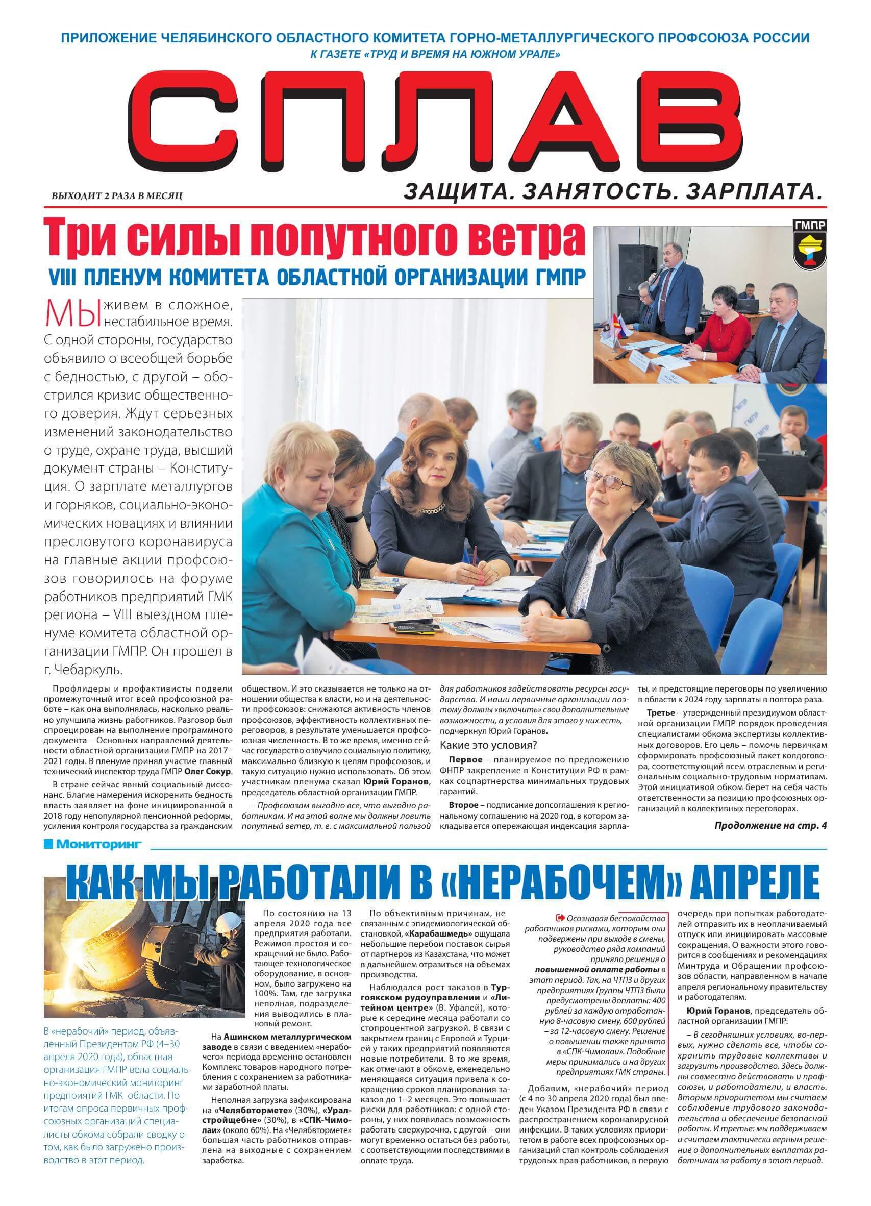 """Газета """"Сплав"""" 1-30 апреля 2020г."""