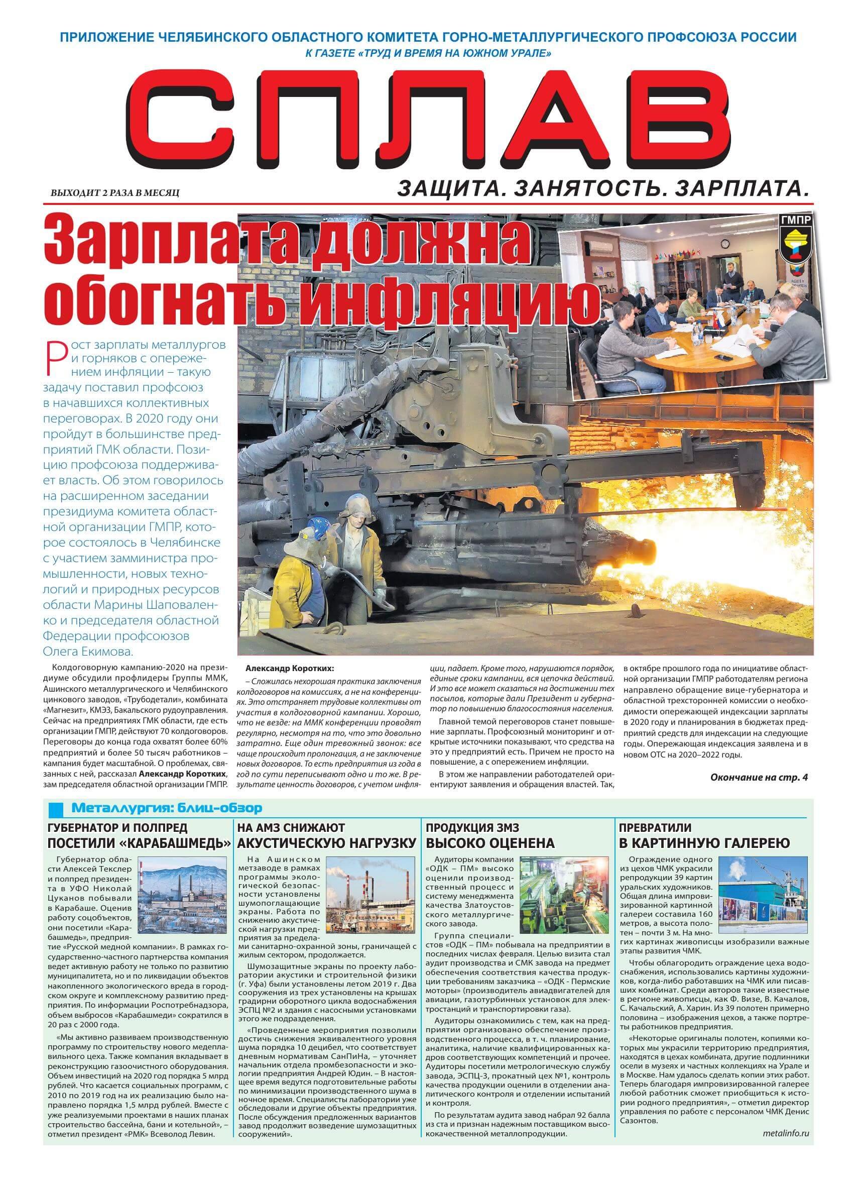 "Газета ""Сплав"" 1-15 марта 2020г."