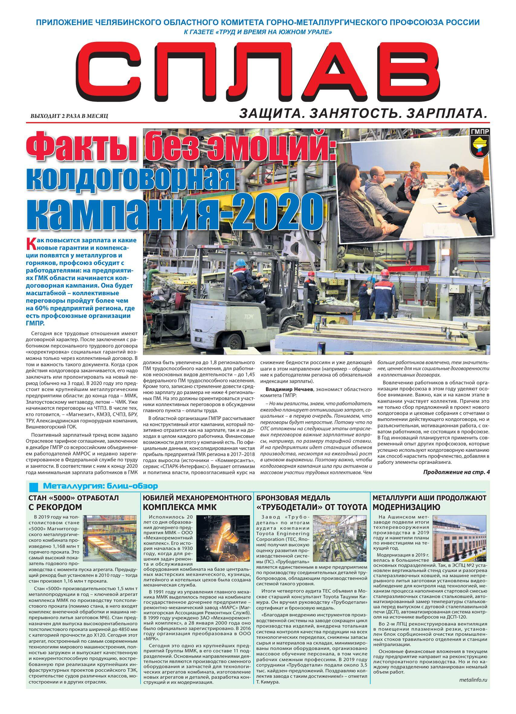 "Газета ""Сплав"" 1-15 февраля 2020г."