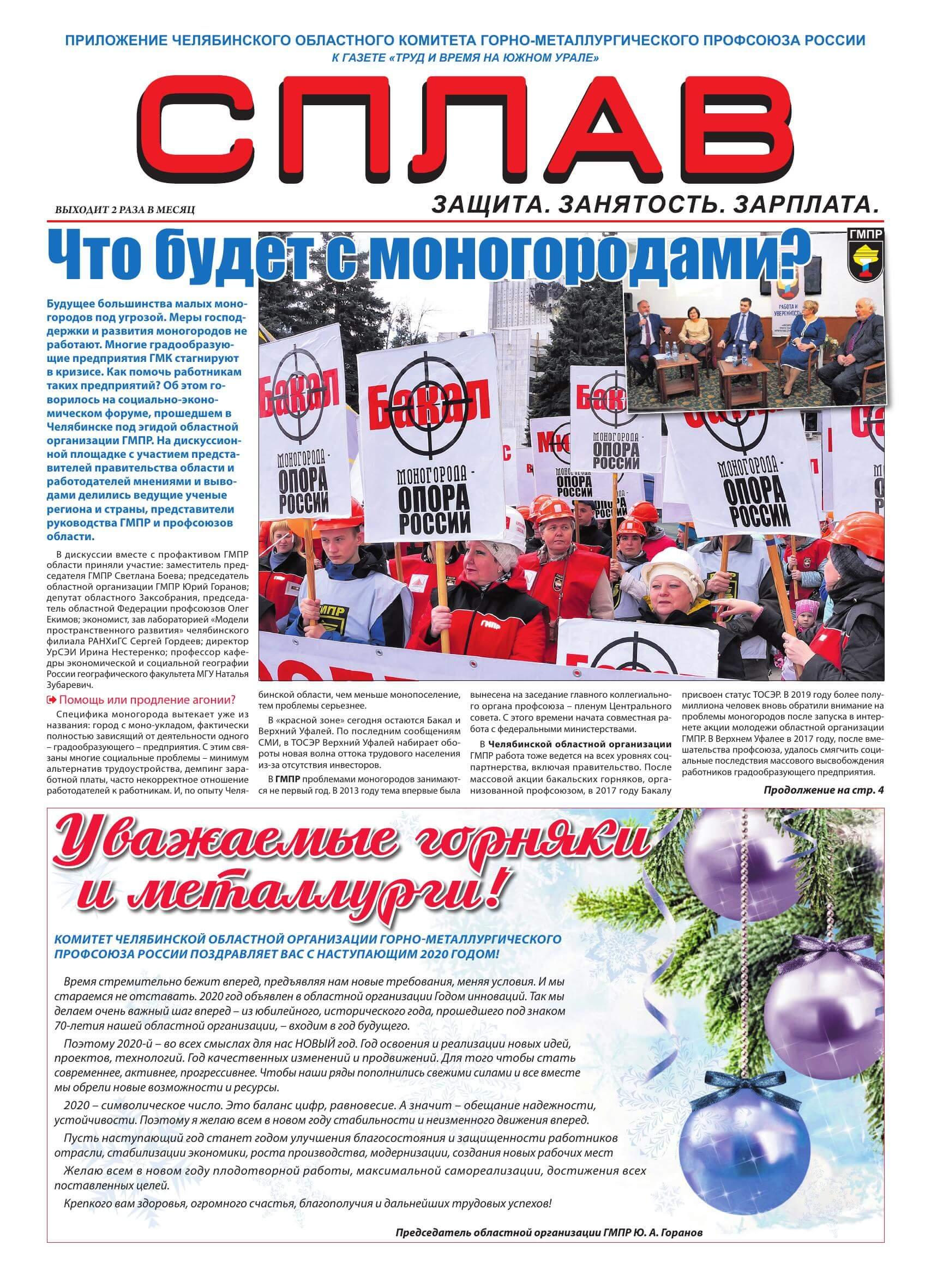 """Газета """"Сплав"""" 1-31 декабря 2019г."""