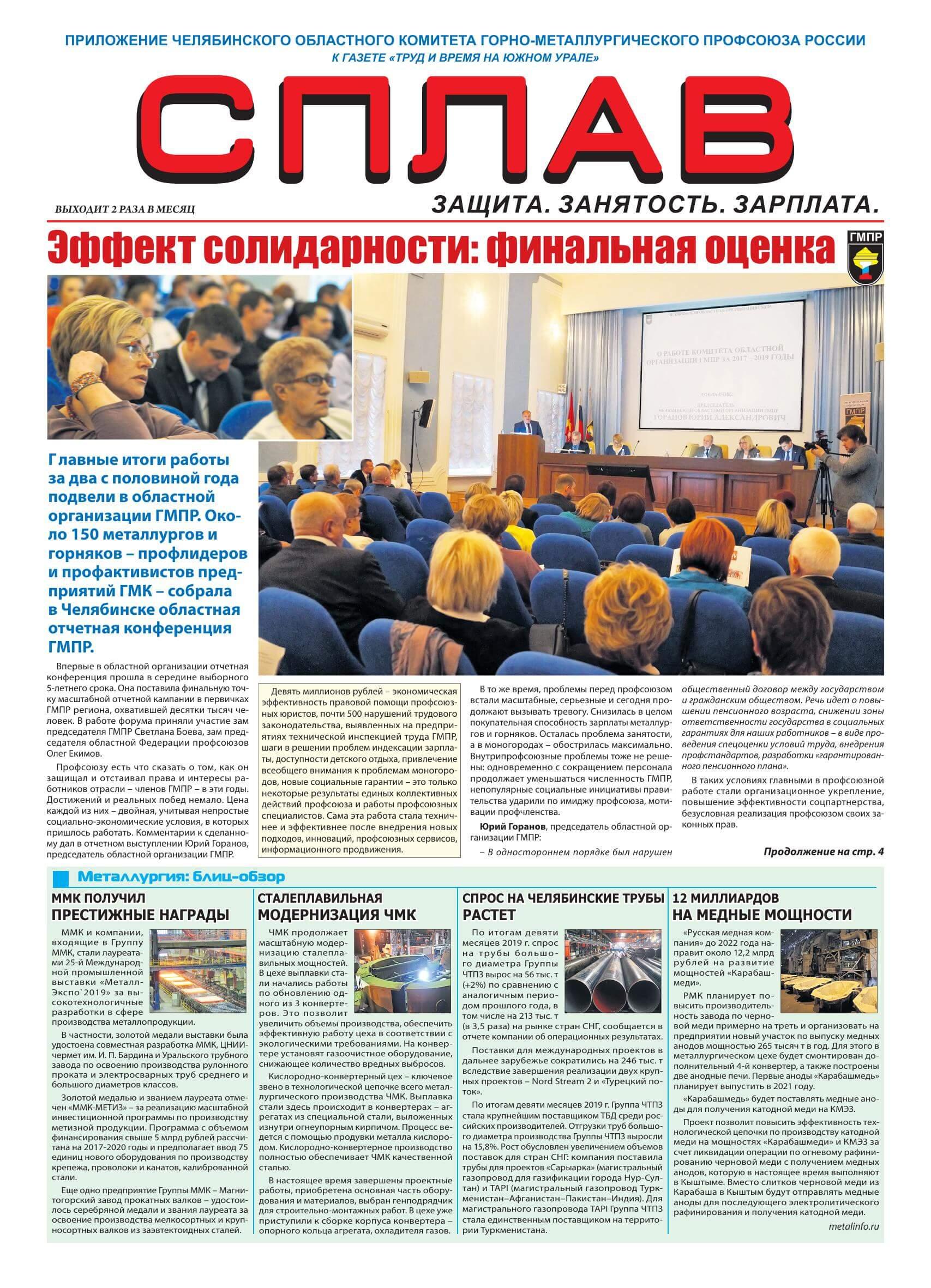 """Газета """"Сплав"""" 16-30 ноября 2019г."""