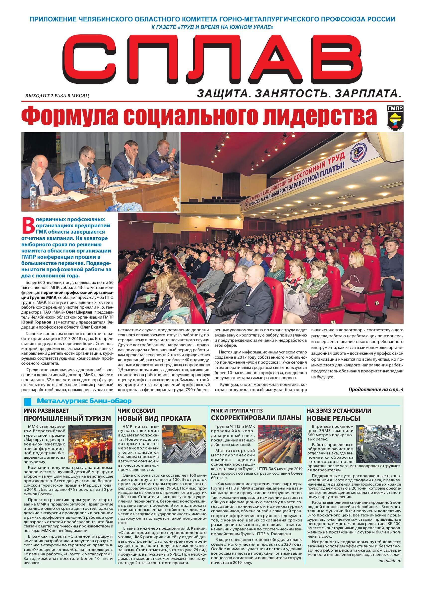 "Газета ""Сплав"" 16-31 октября 2019г."