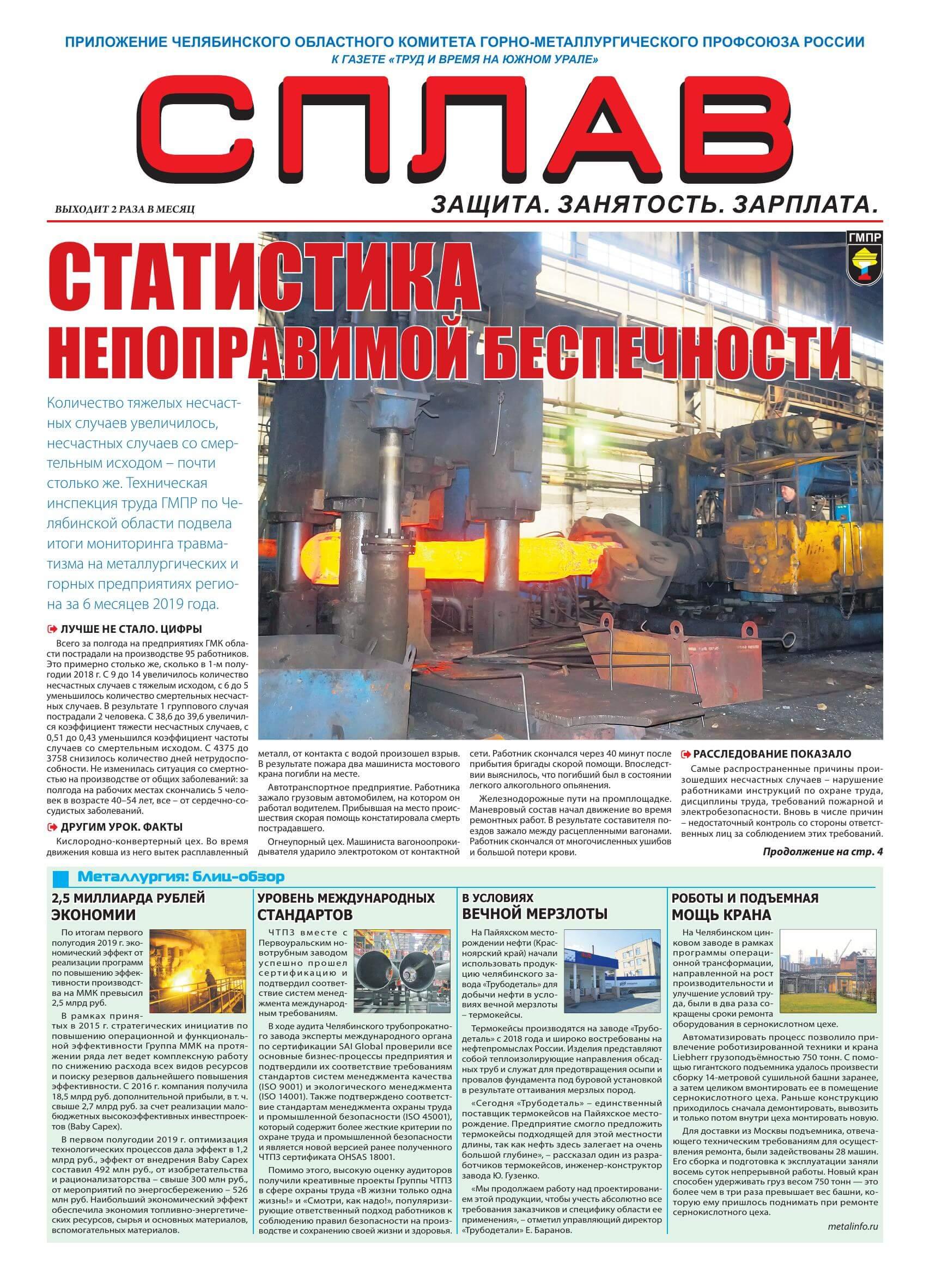 """Газета """"Сплав"""" 1-15 сентября 2019г."""