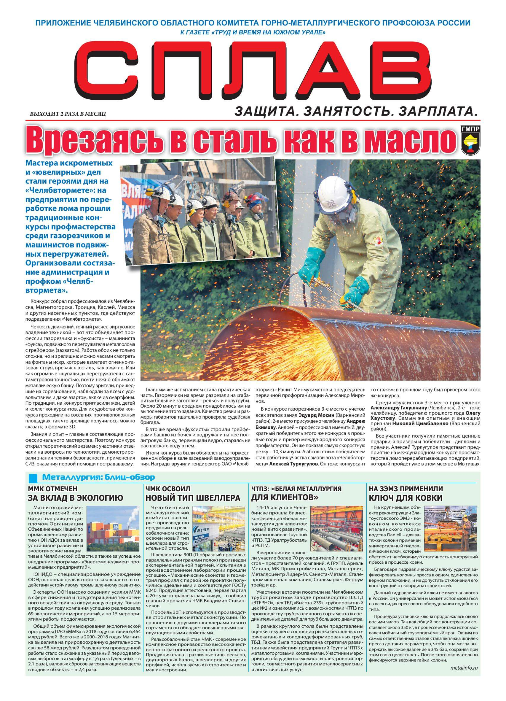 """Газета """"Сплав"""" 16-31 августа 2019г."""