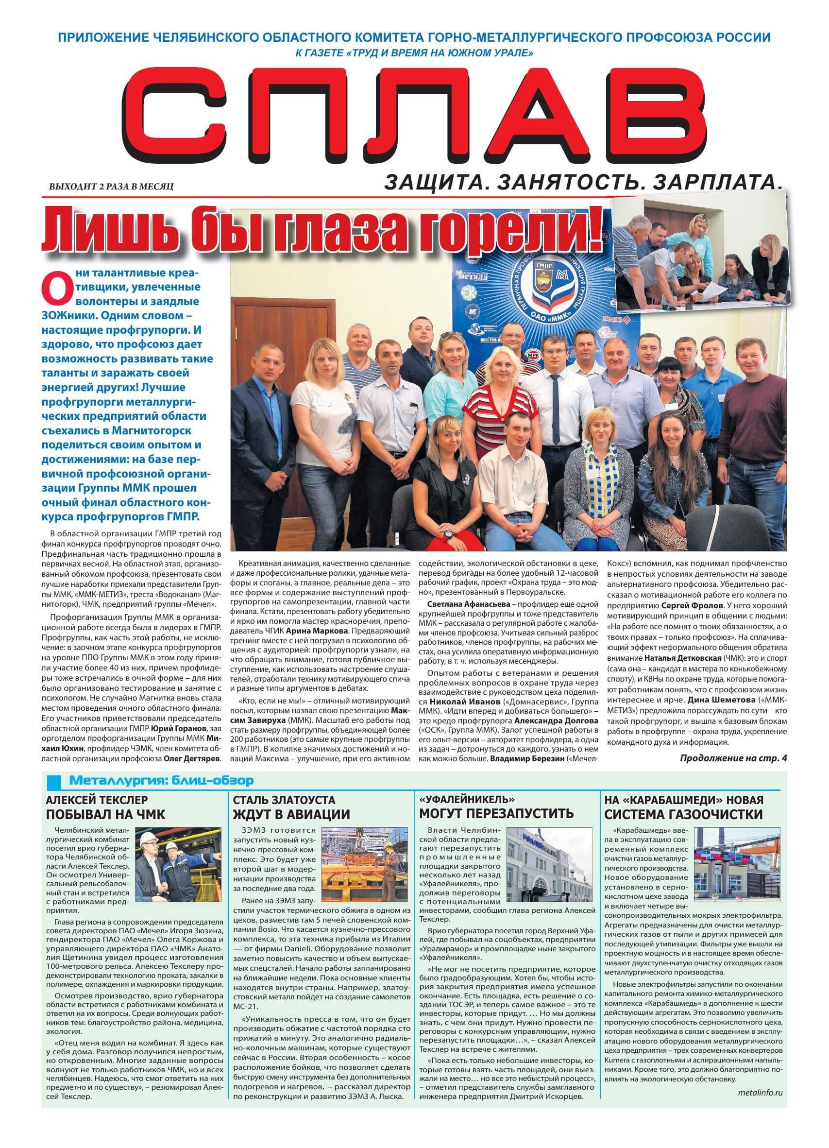 """Газета """"Сплав"""" 1-15 августа 2019г."""