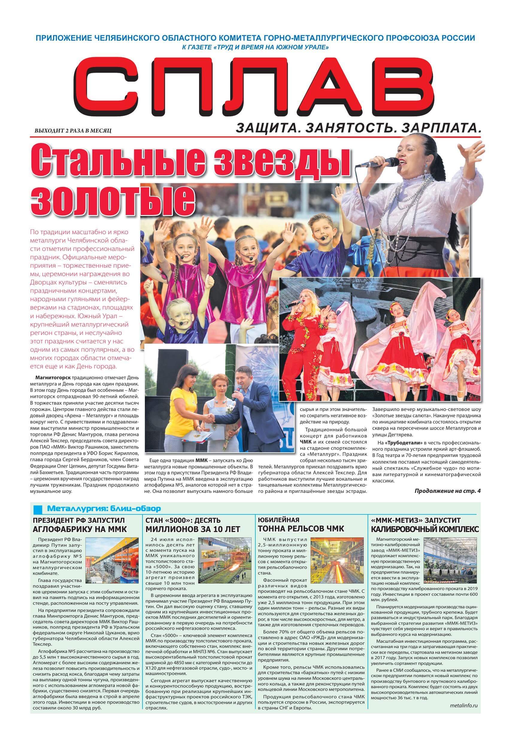 """Газета """"Сплав"""" 16-31 июля 2019г."""