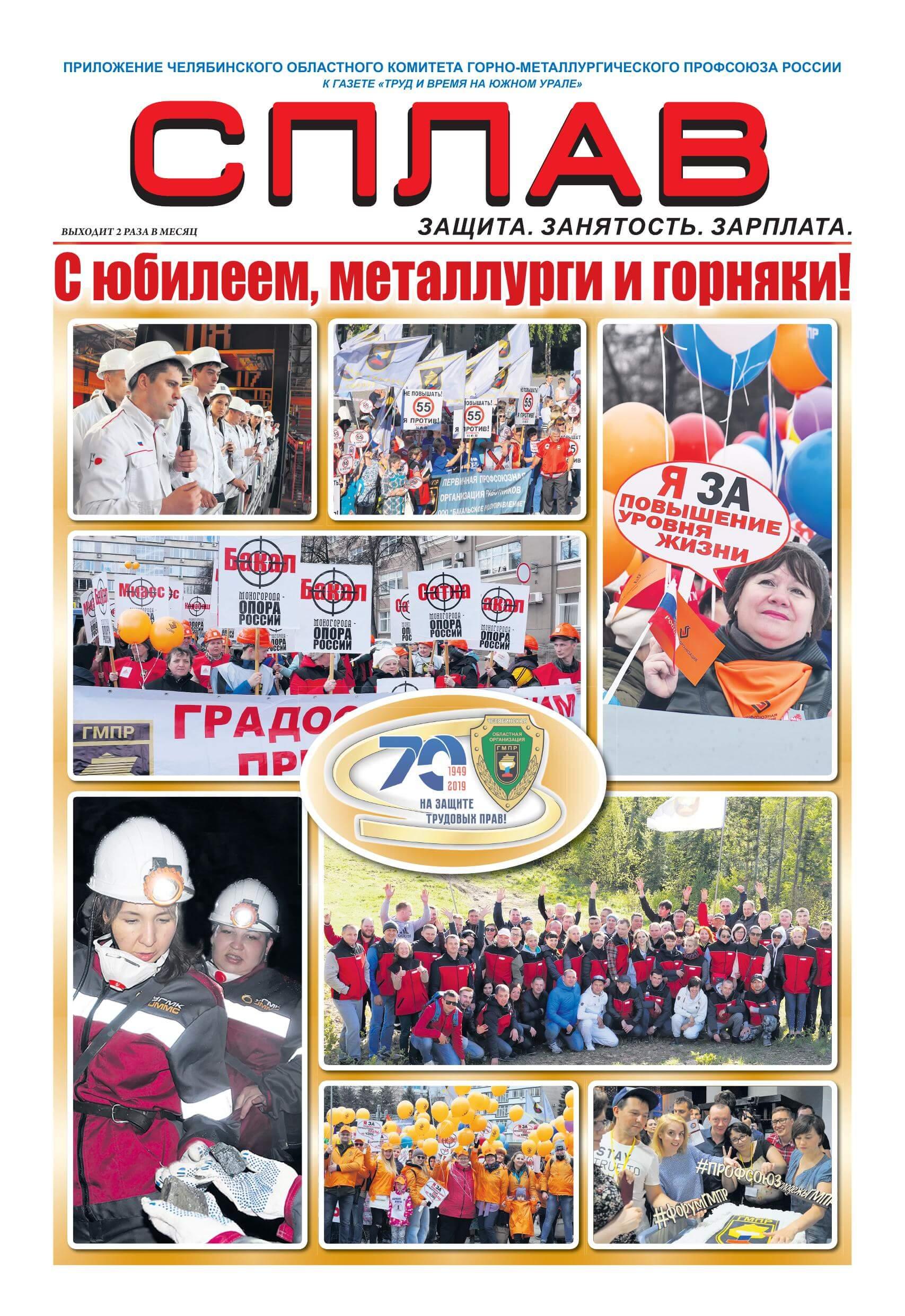 "Газета ""Сплав"" 16-30 июня 2019г."