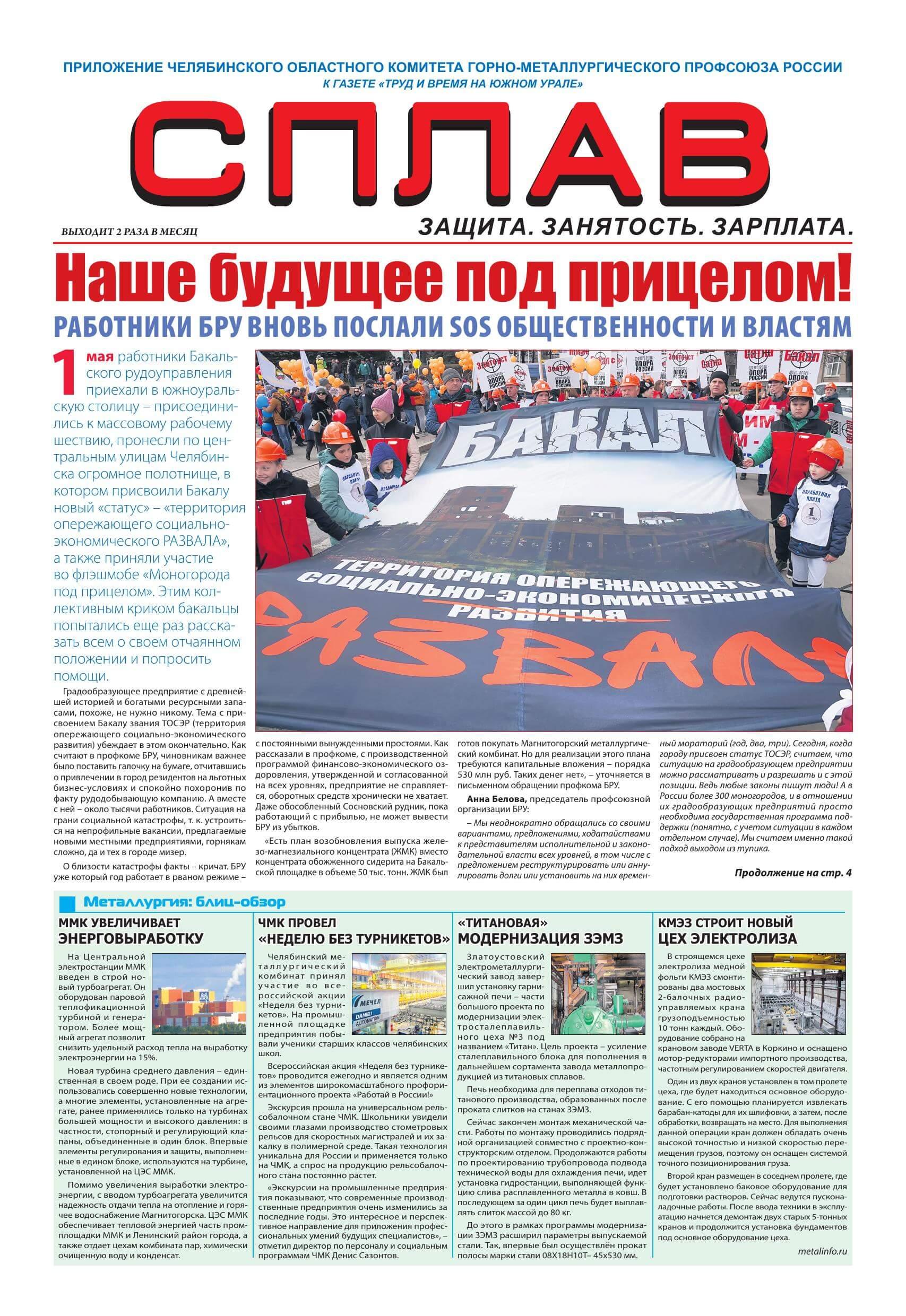 """Газета """"Сплав"""" 16-31 мая 2019г."""