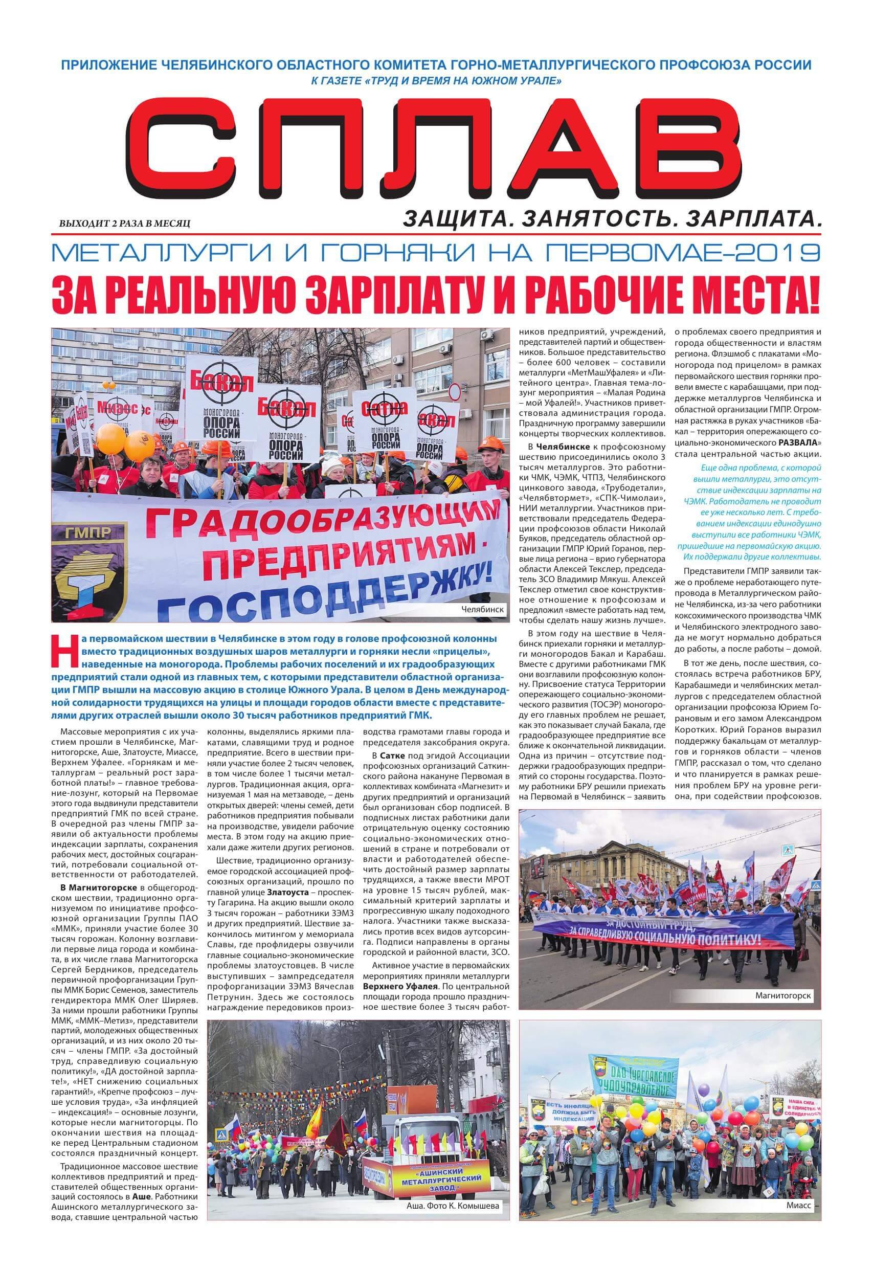 """Газета """"Сплав"""" 1-15 мая 2019г."""