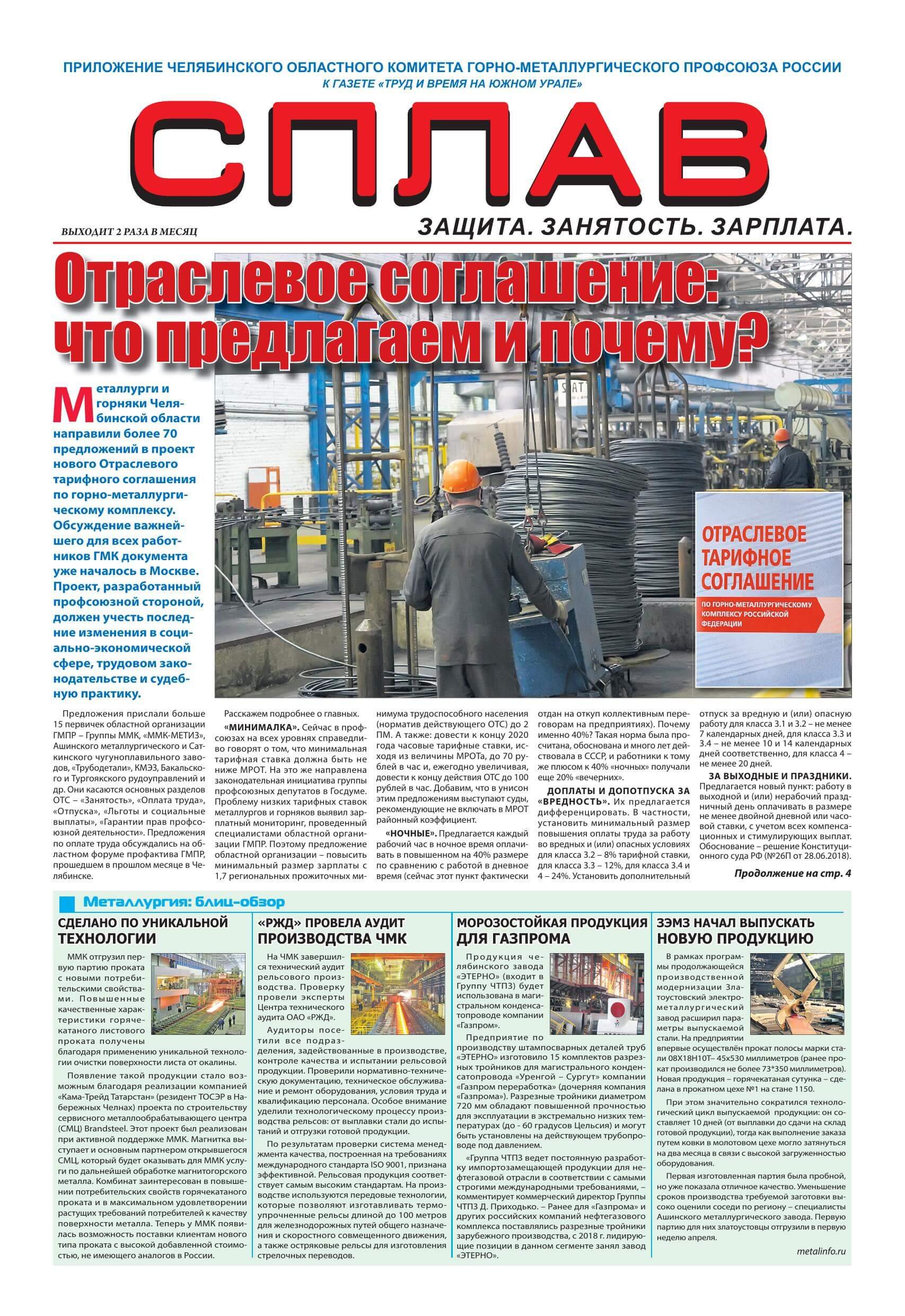 """Газета """"Сплав"""" 16-30 апреля 2019г."""