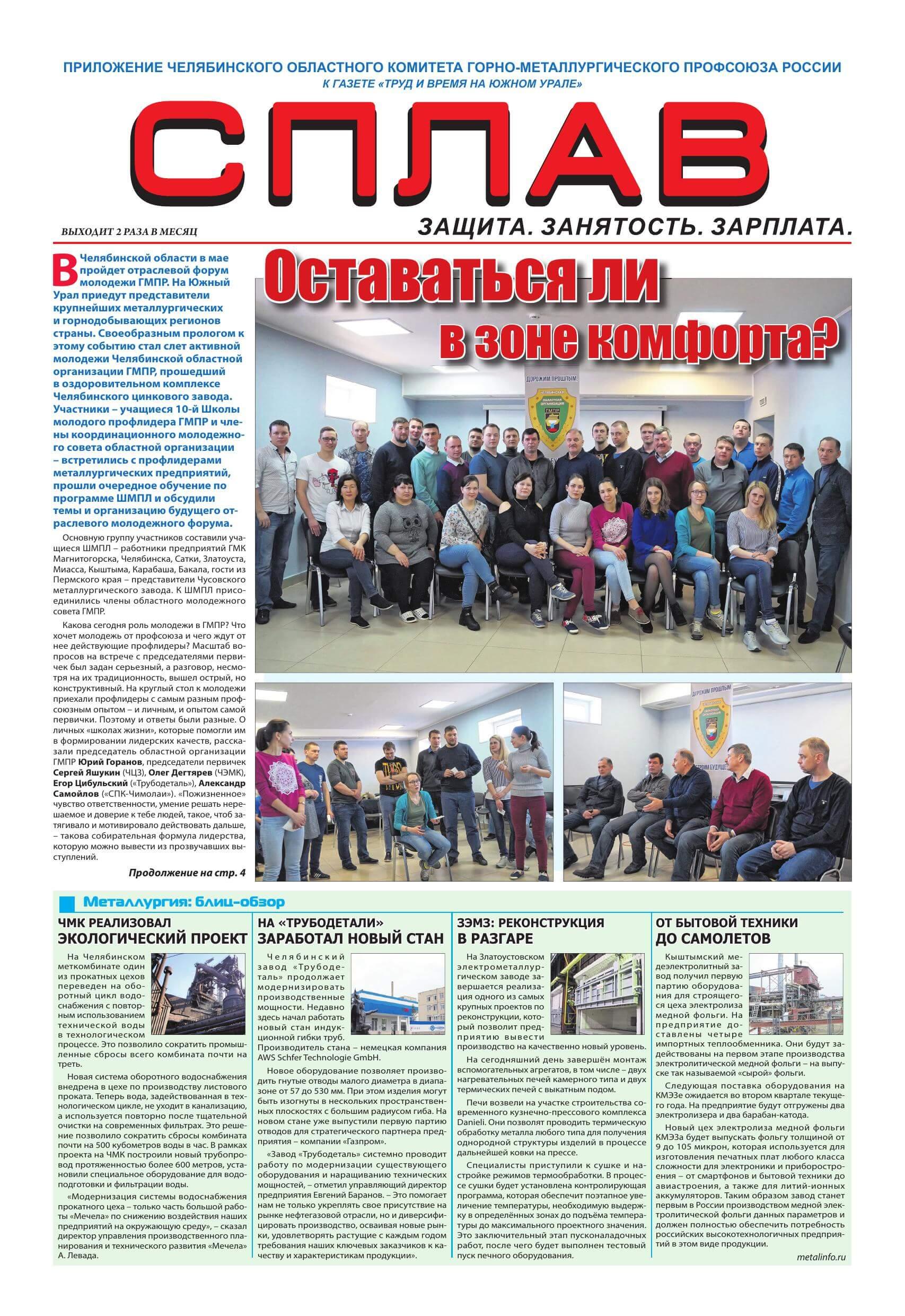 "Газета ""Сплав"" 16-31 марта 2019г."