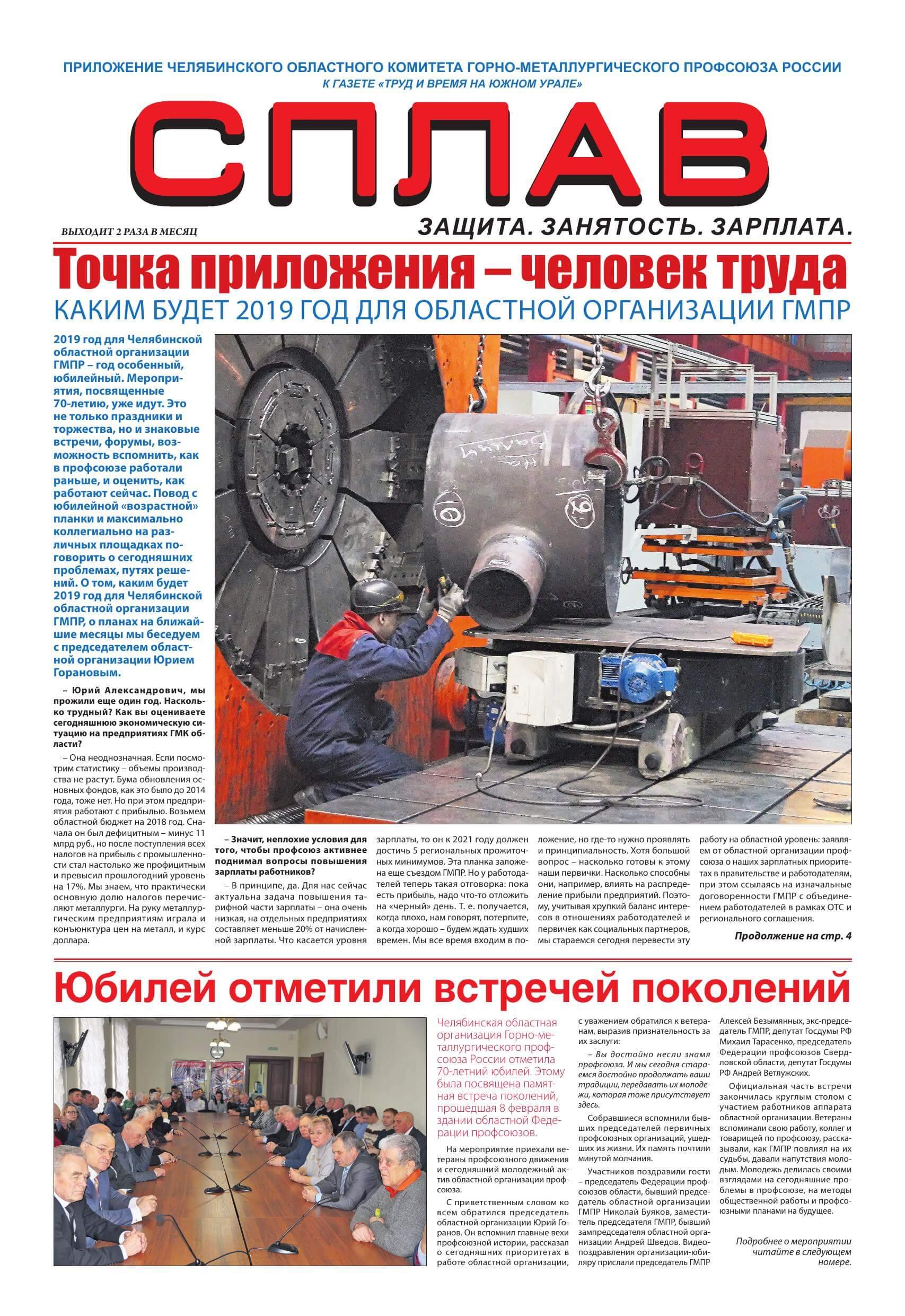 "Газета ""Сплав"" 1-15 февраля 2019г."