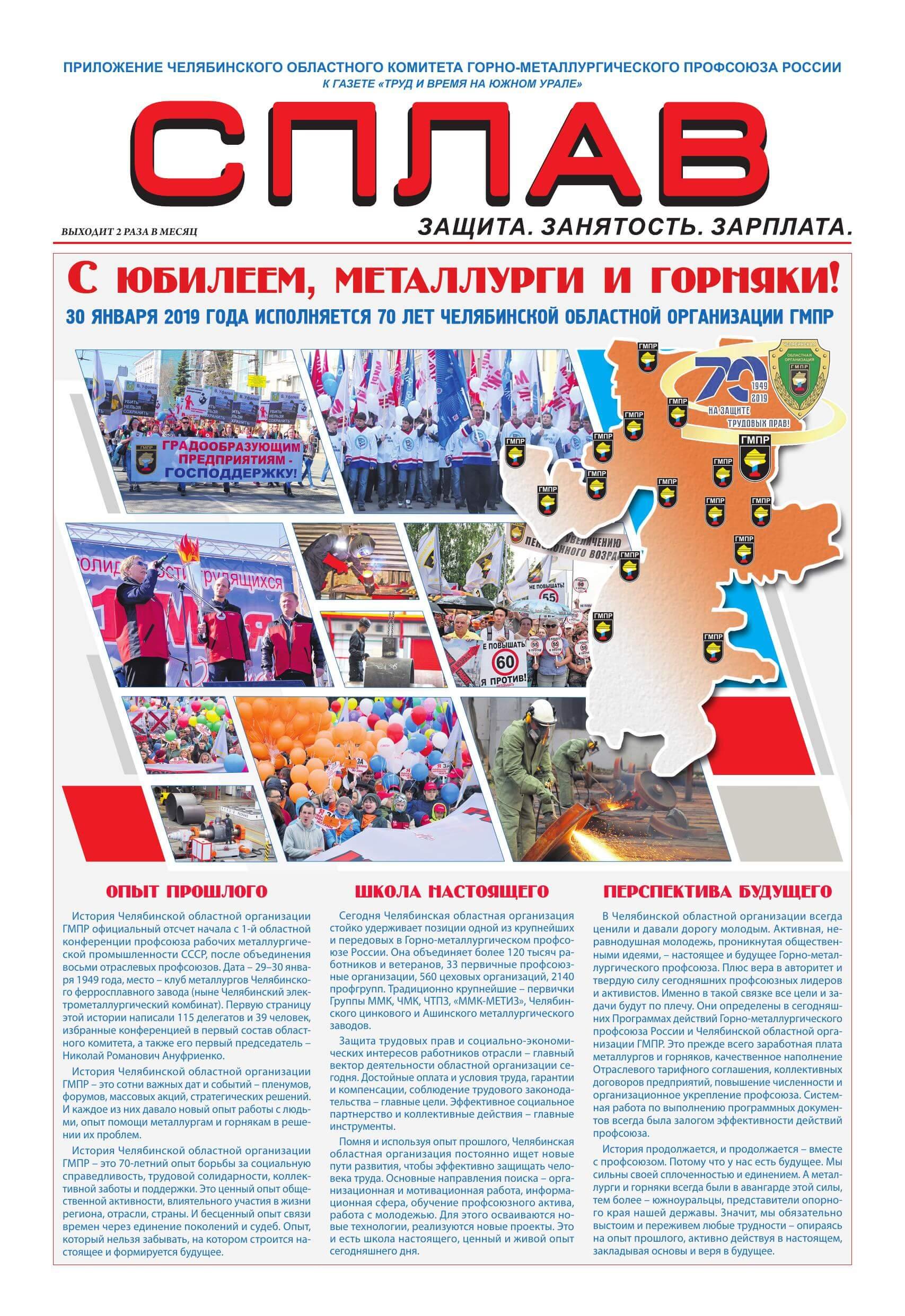 "Газета ""Сплав"" 16-31 января 2019г."