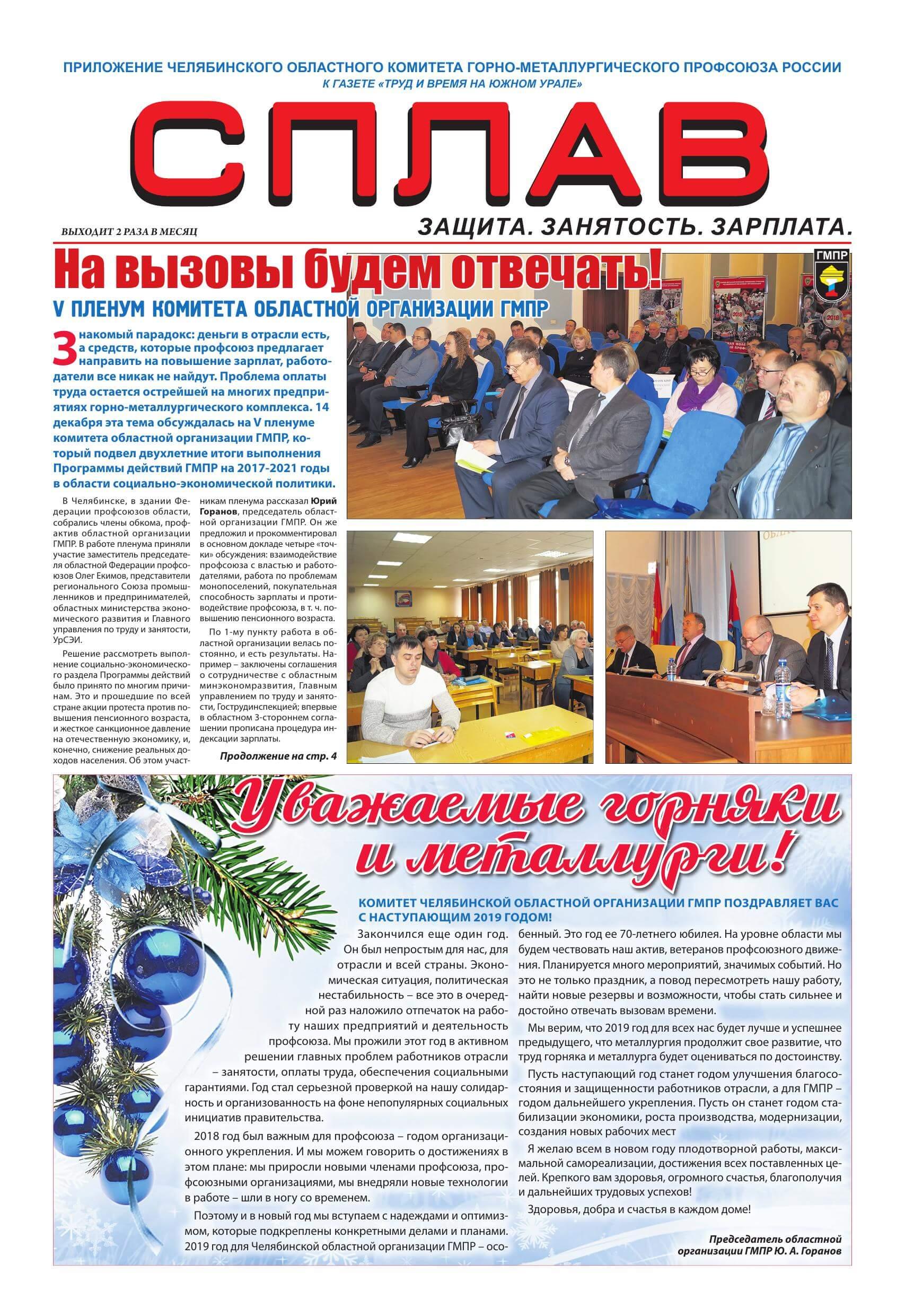 """Газета """"Сплав"""" 16-31 декабря 2018г."""
