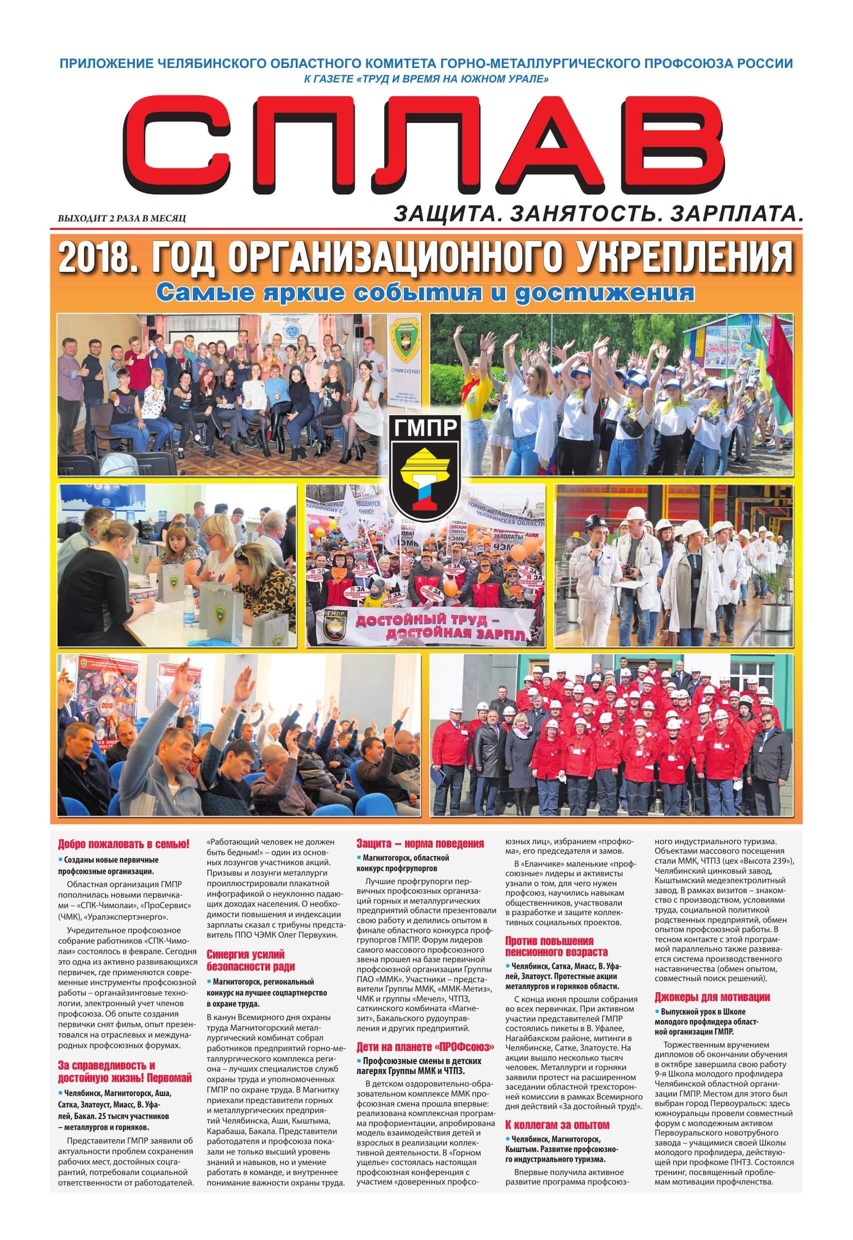 """Газета """"Сплав"""" 1-15 декабря 2018г."""
