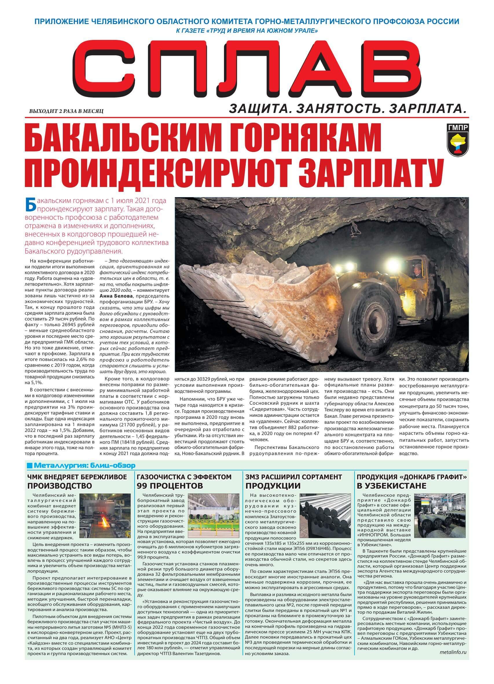 """Газета """"Сплав"""" №510 01-15 апреля 2021г."""