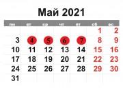 Юрист о нерабочих днях с 4 по 7 мая 2021 года