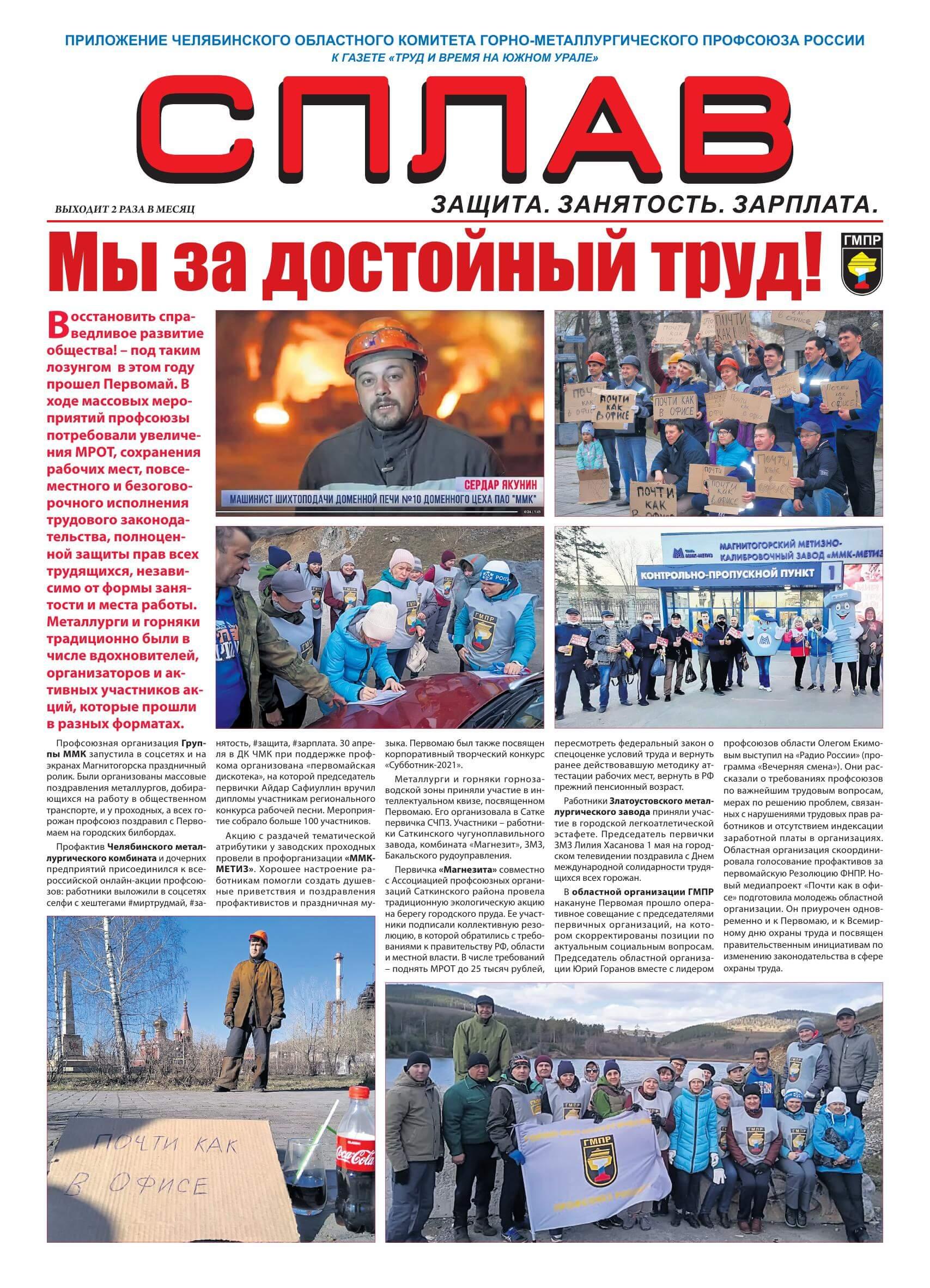 """Газета """"Сплав"""" 16-30 апреля 2021г."""