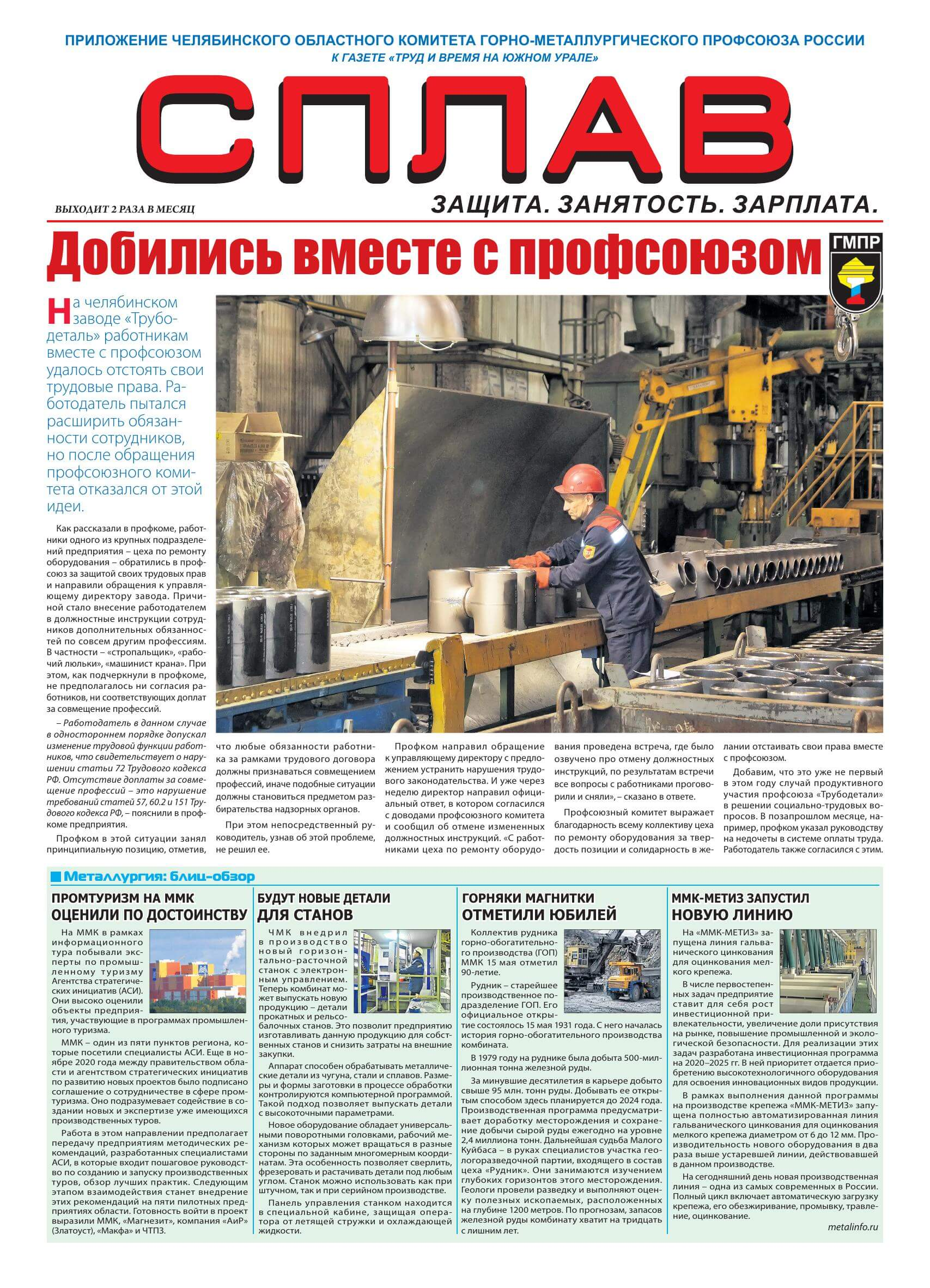 """Газета """"Сплав"""" 1-15 мая 2021г."""
