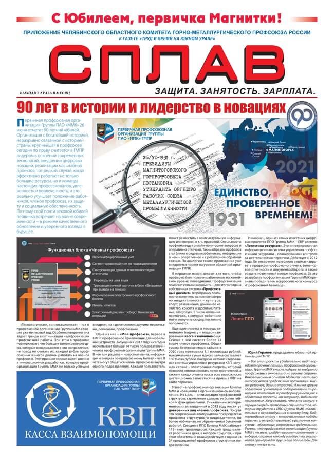 "Газета ""Сплав"" 16-30 июня 2021г."