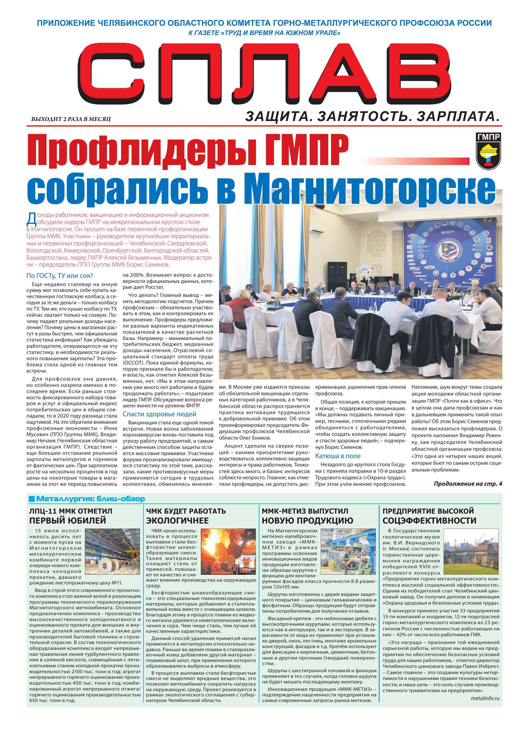 """Газета """"Сплав"""" №515 16-31 июля 2021г."""