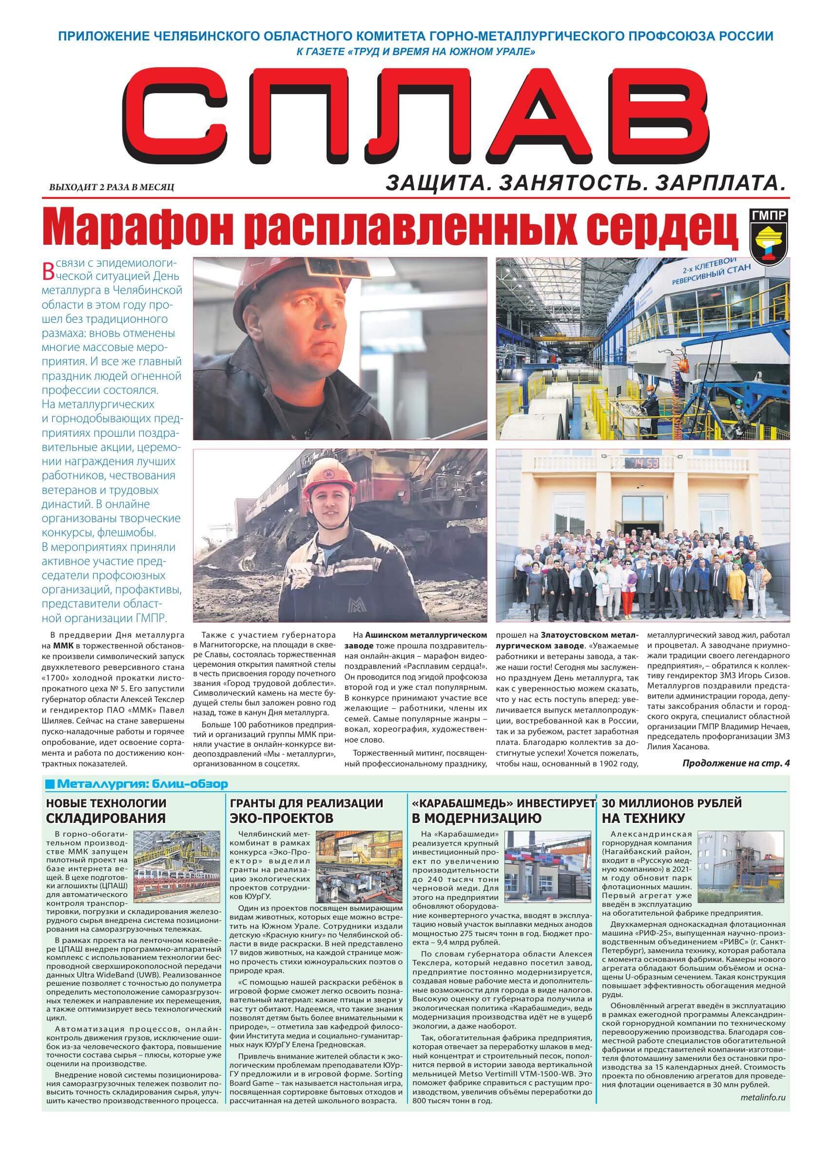 """Газета """"Сплав"""" 1-15 августа 2021г."""