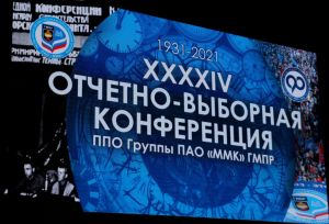 Отчетно-выборная конференция профсоюзной организации Группы ММК