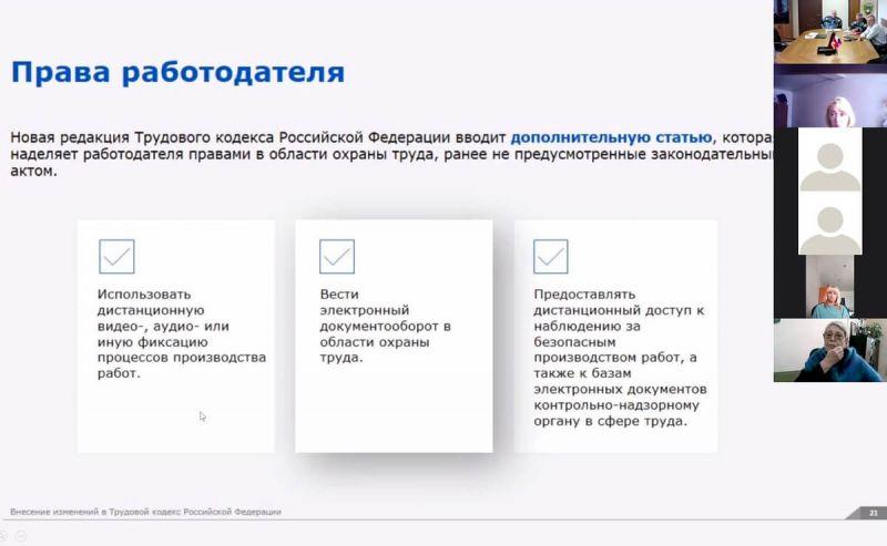 Права работодателя в новой редакции Трудового кодекса