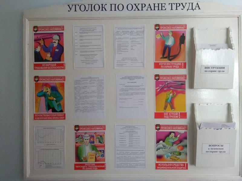 Уголок по охране труда в подразделении Ирины Кокрицкой
